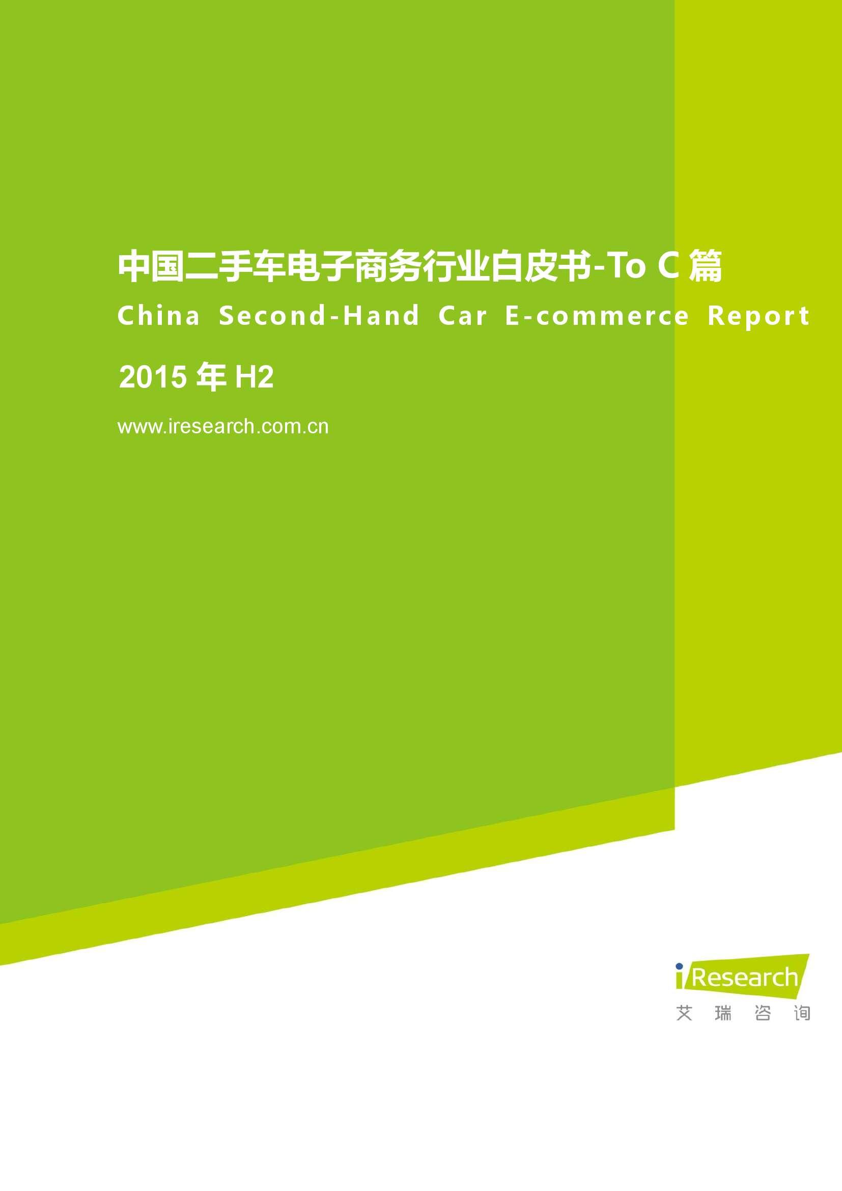 2015年H2中国二手车电子商务行业白皮书_000001