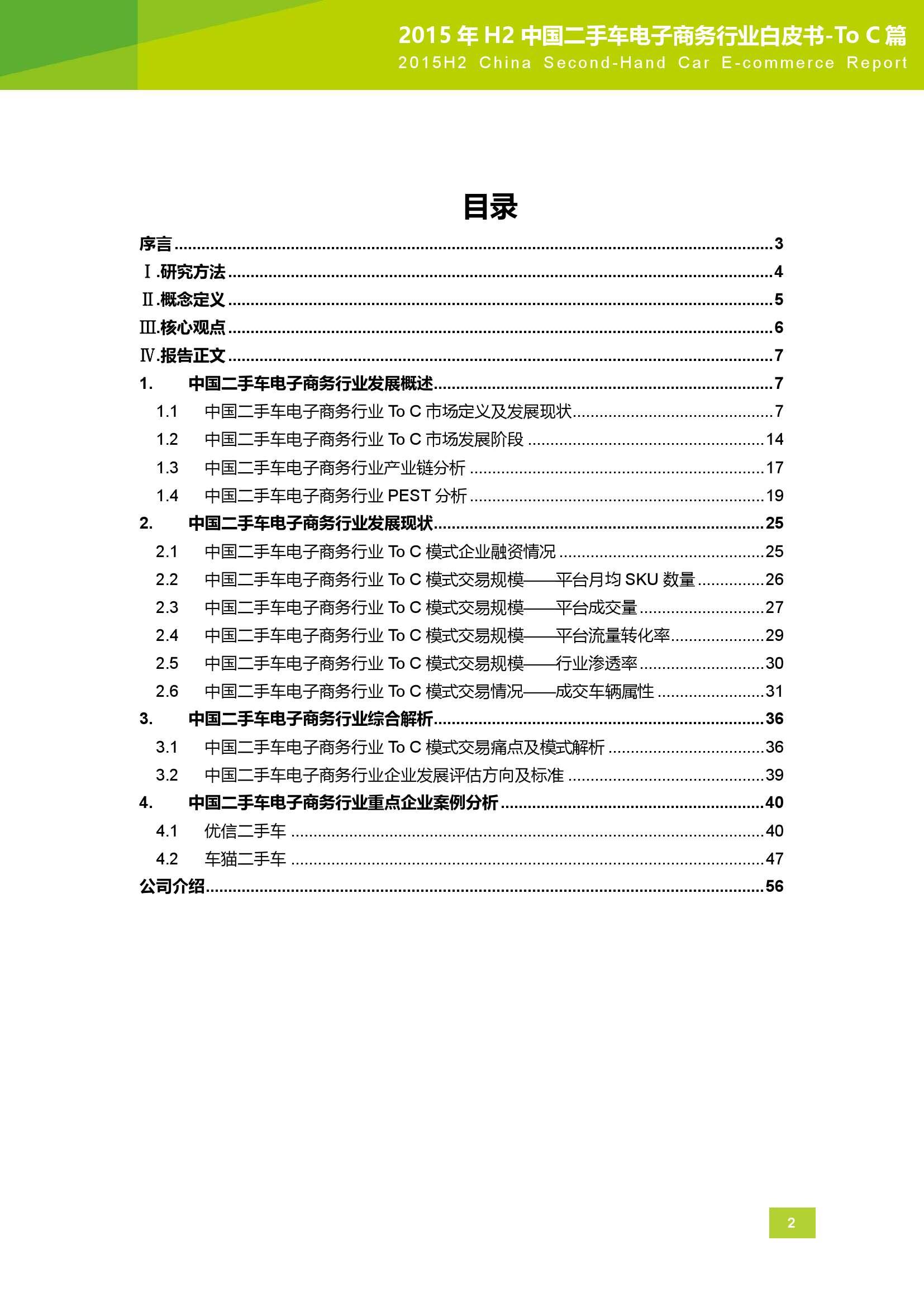 2015年H2中国二手车电子商务行业白皮书_000002