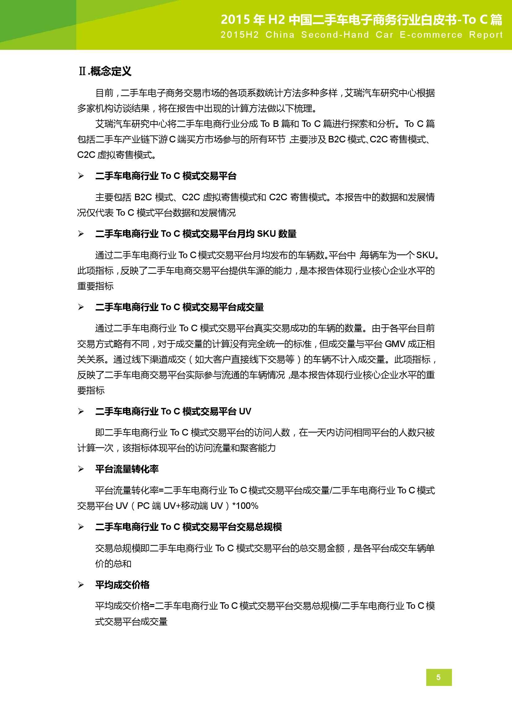 2015年H2中国二手车电子商务行业白皮书_000005