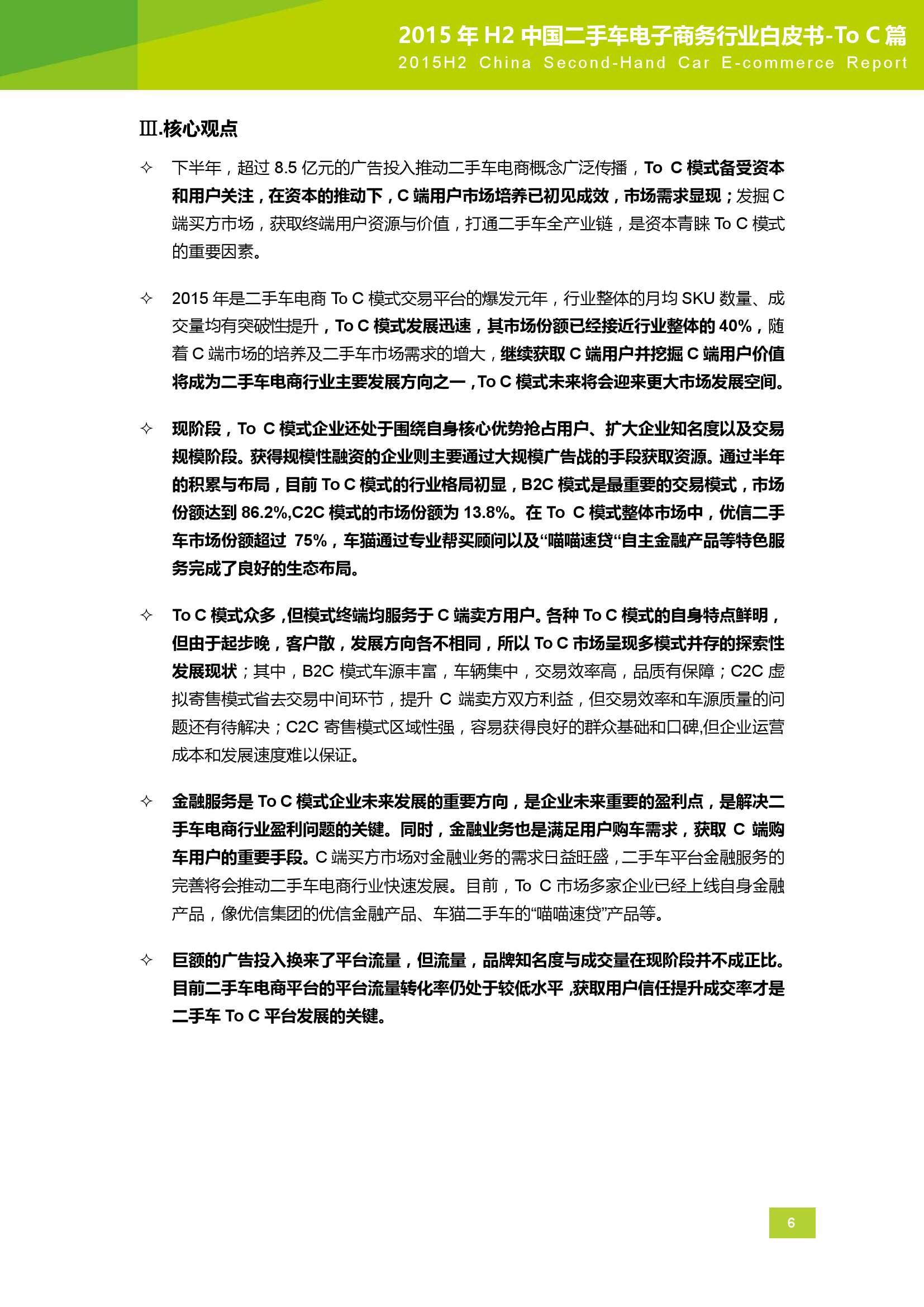 2015年H2中国二手车电子商务行业白皮书_000006