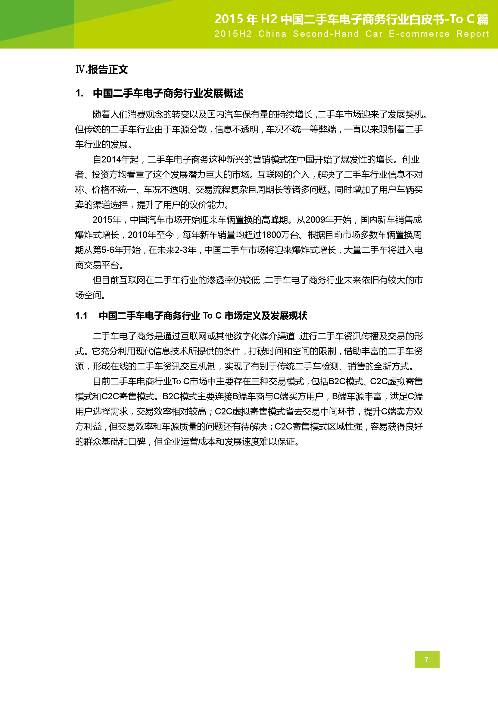 2015年H2中国二手车电子商务行业白皮书_000007