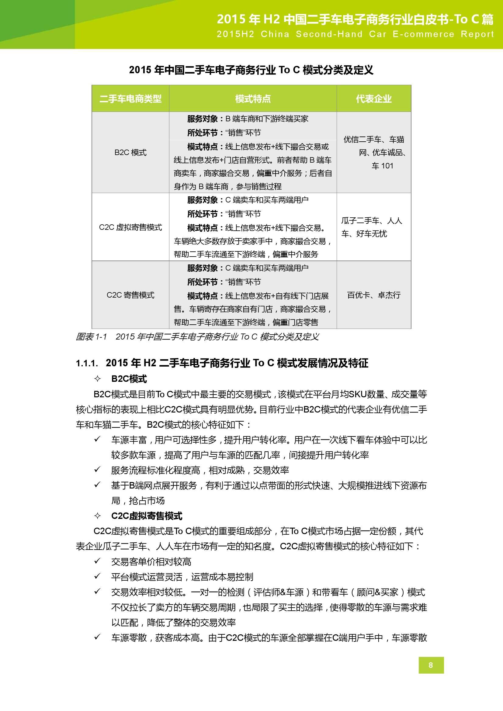 2015年H2中国二手车电子商务行业白皮书_000008