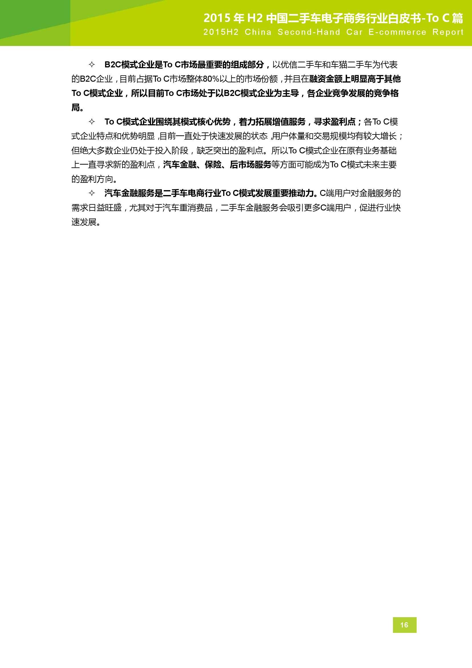 2015年H2中国二手车电子商务行业白皮书_000016