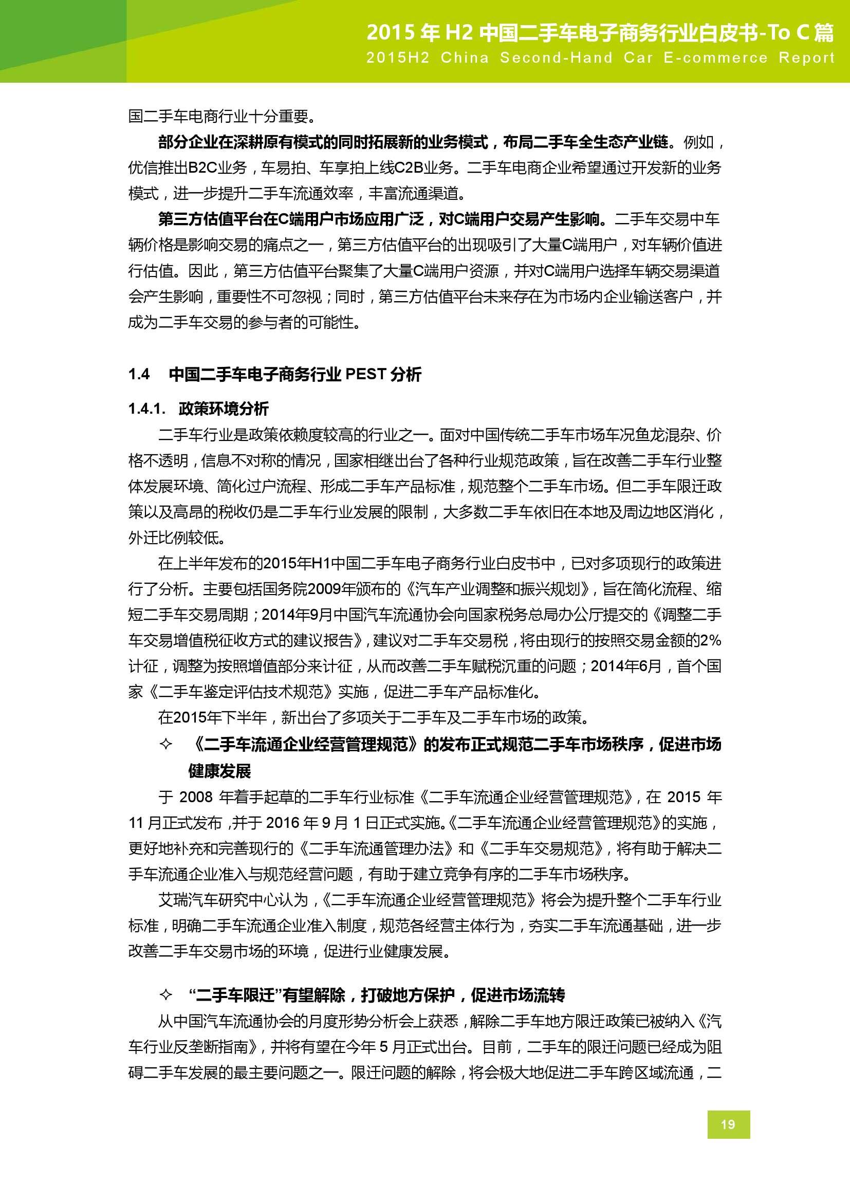 2015年H2中国二手车电子商务行业白皮书_000019