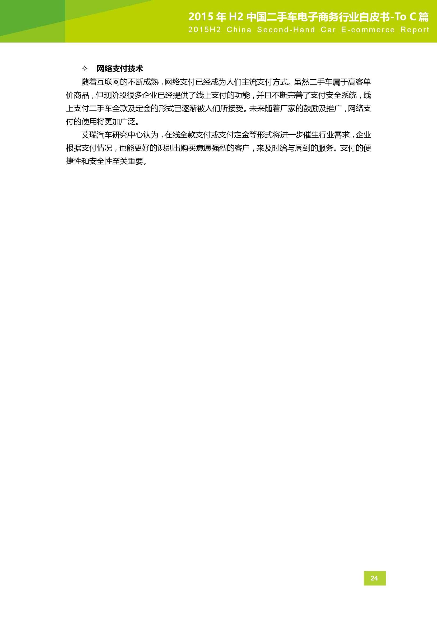 2015年H2中国二手车电子商务行业白皮书_000024