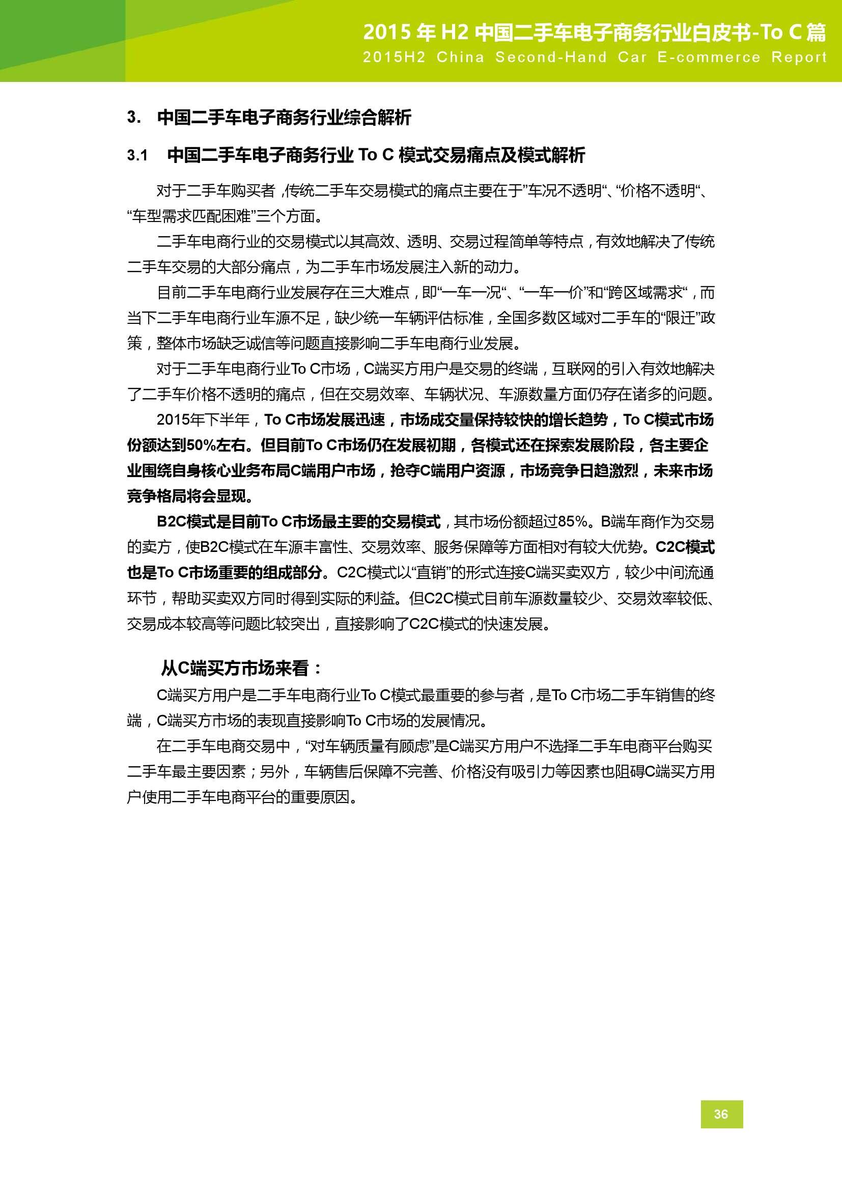 2015年H2中国二手车电子商务行业白皮书_000036