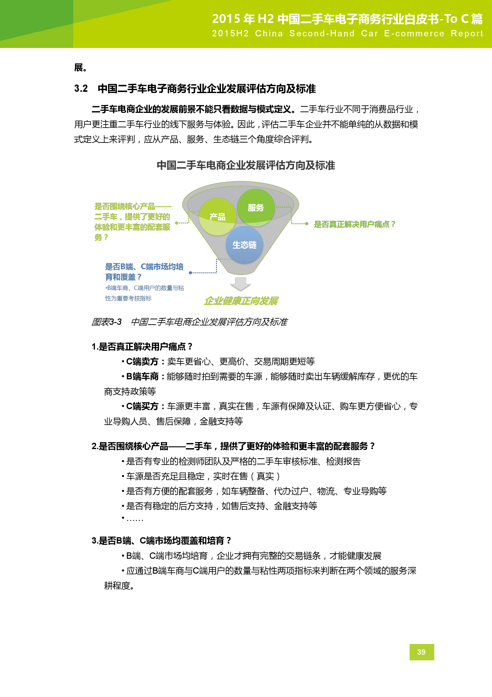 2015年H2中国二手车电子商务行业白皮书_000039
