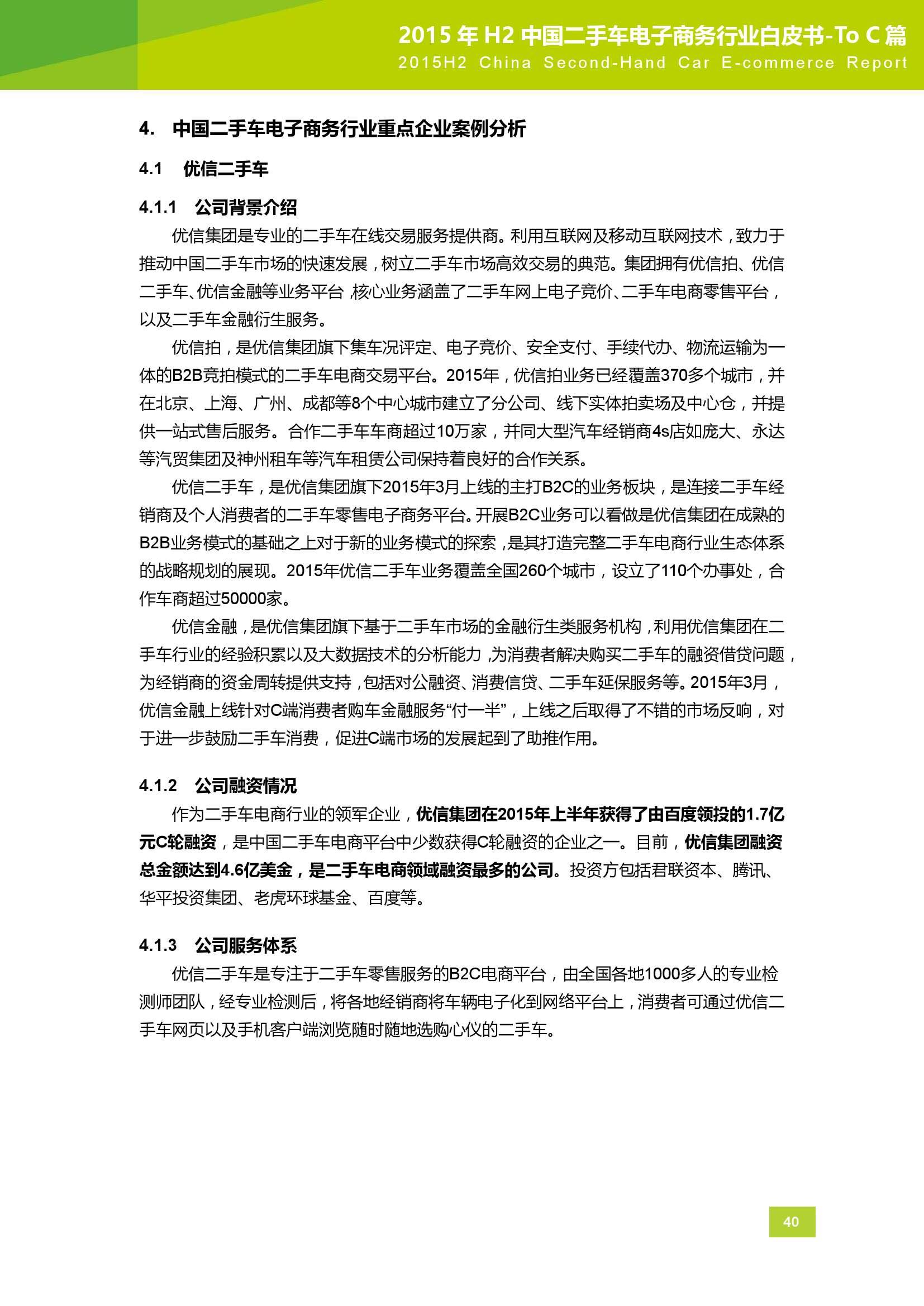 2015年H2中国二手车电子商务行业白皮书_000040
