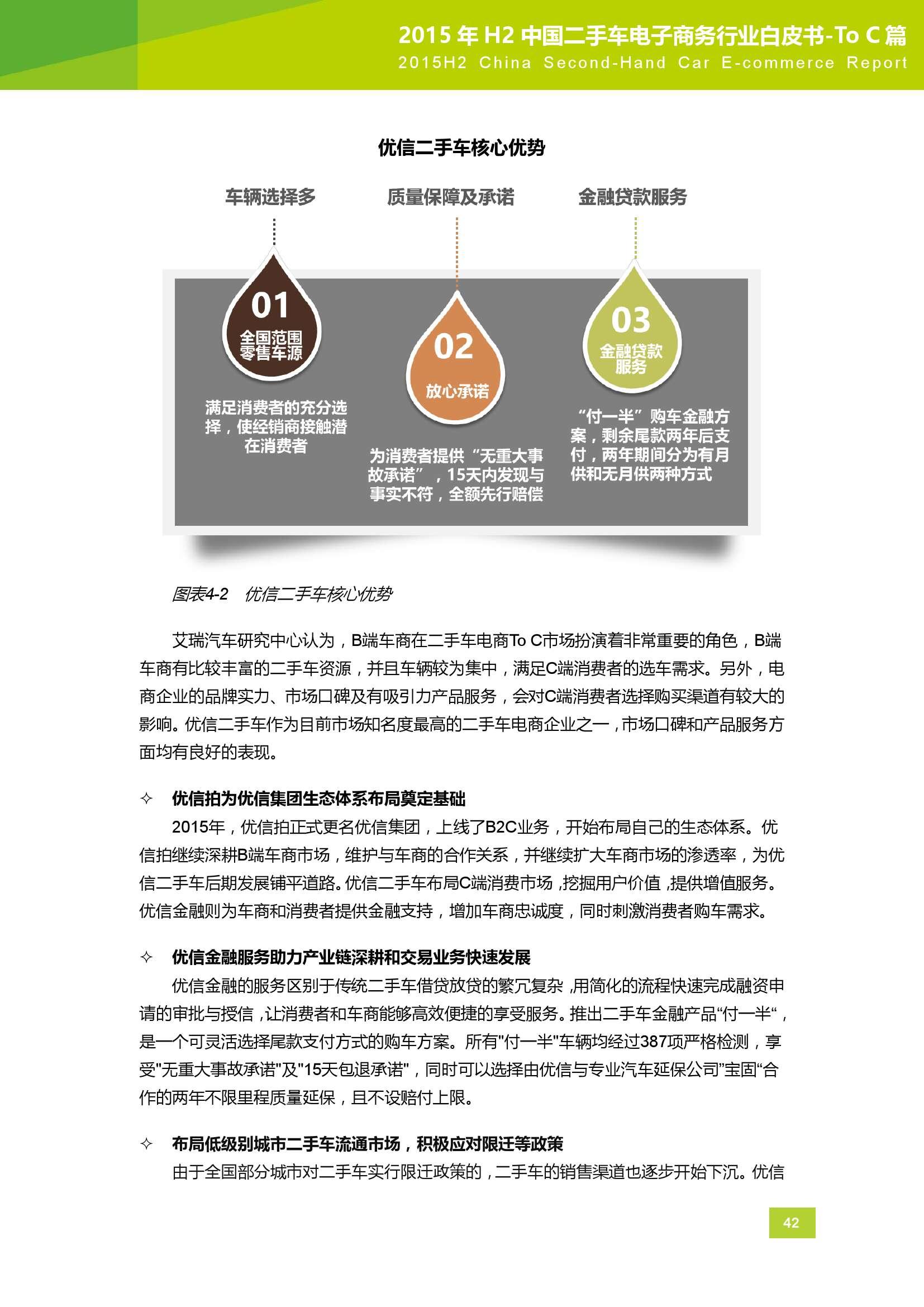 2015年H2中国二手车电子商务行业白皮书_000042