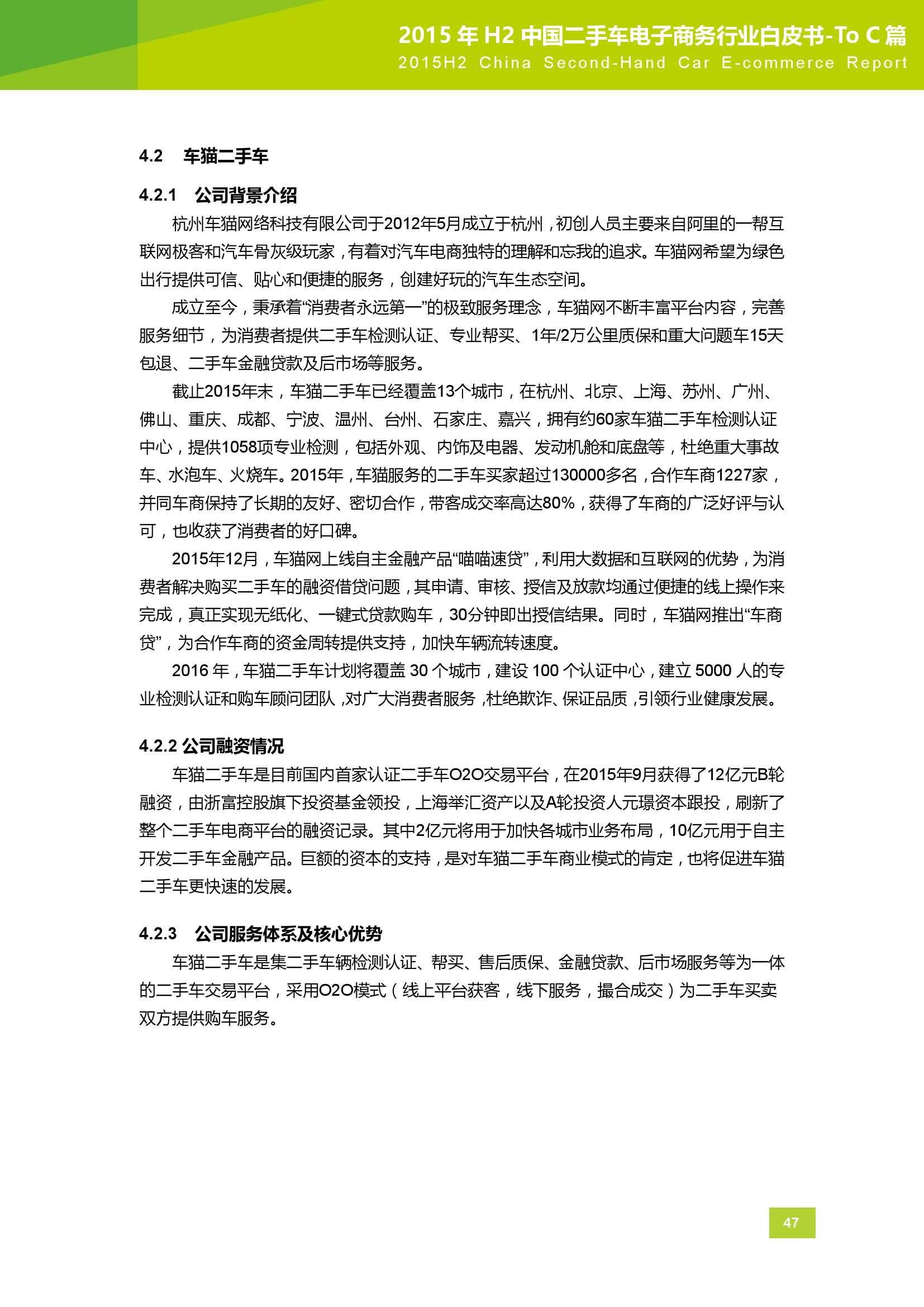 2015年H2中国二手车电子商务行业白皮书_000047