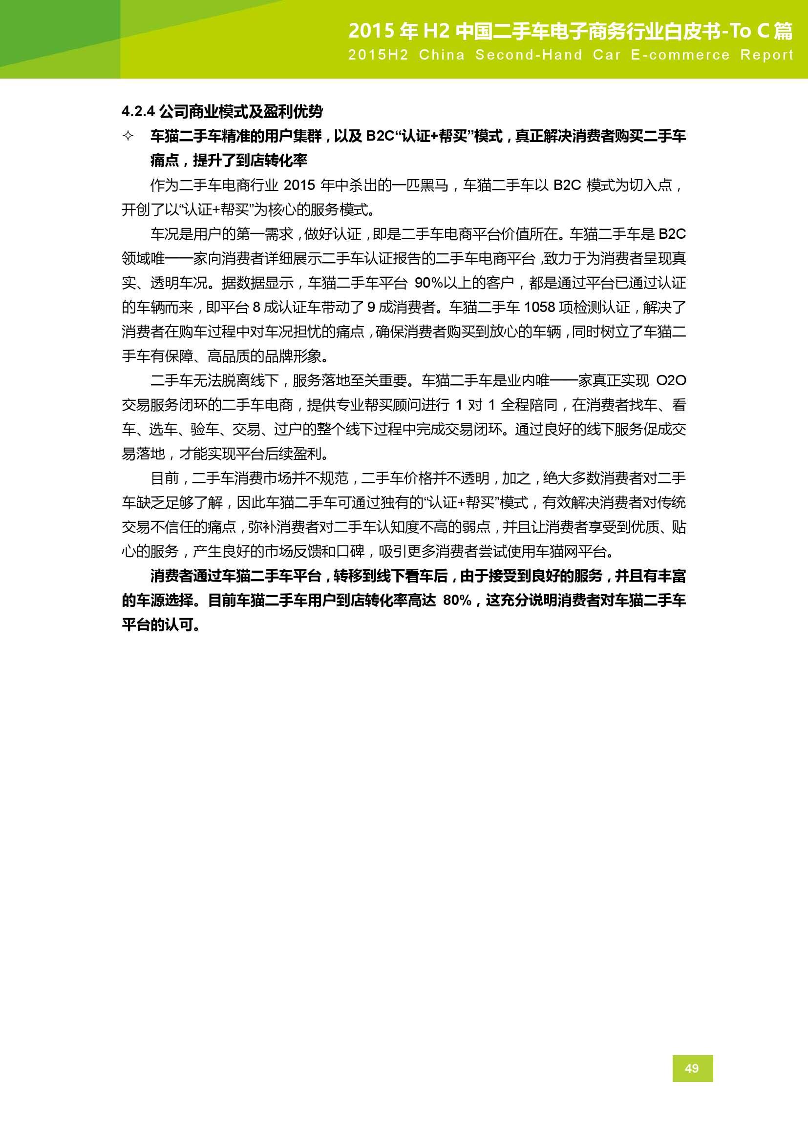 2015年H2中国二手车电子商务行业白皮书_000049