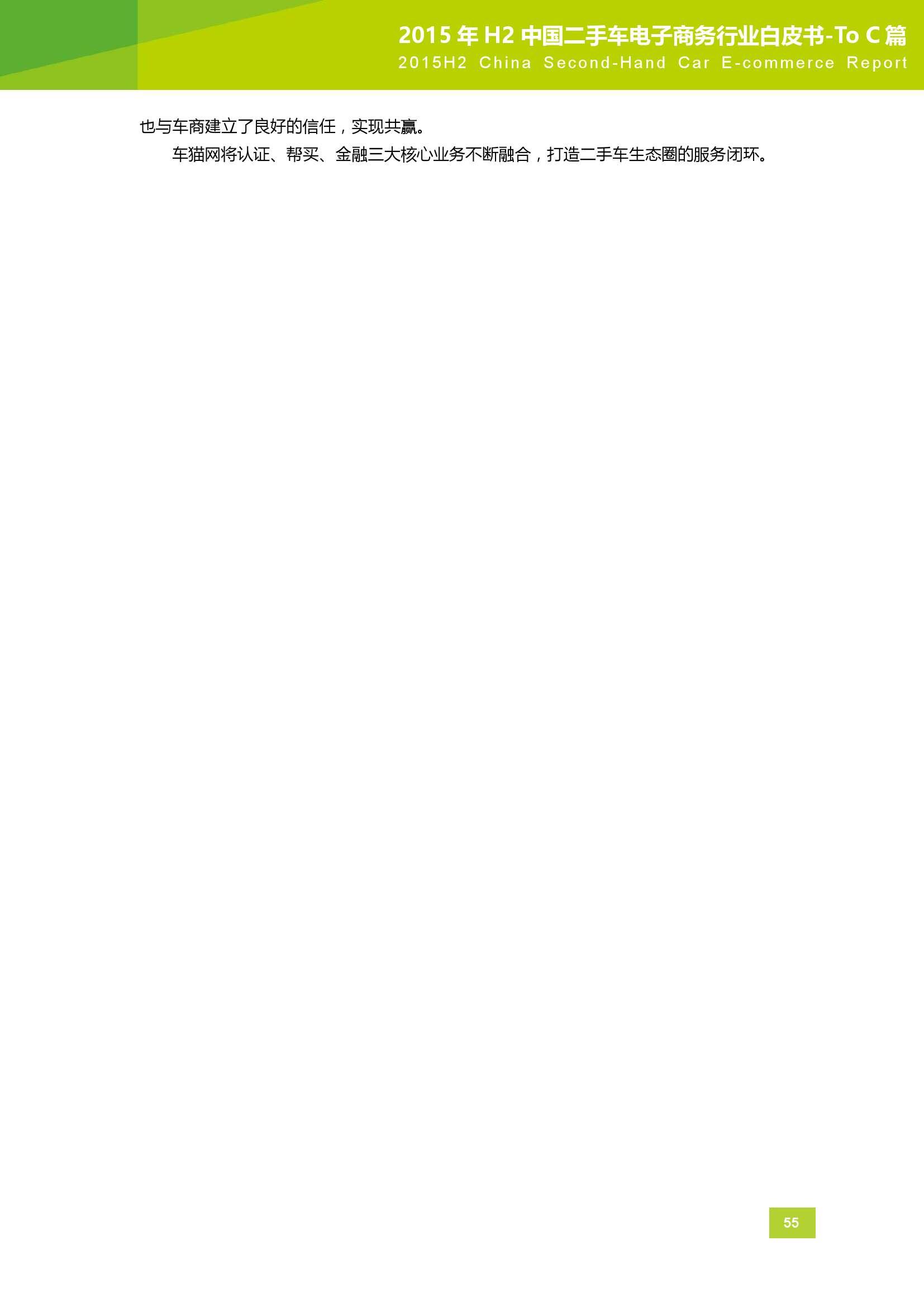 2015年H2中国二手车电子商务行业白皮书_000055