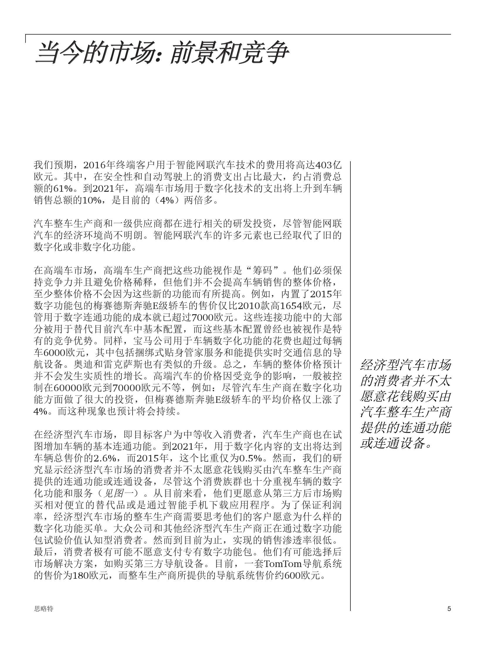 2015智能网联汽车调查_000005