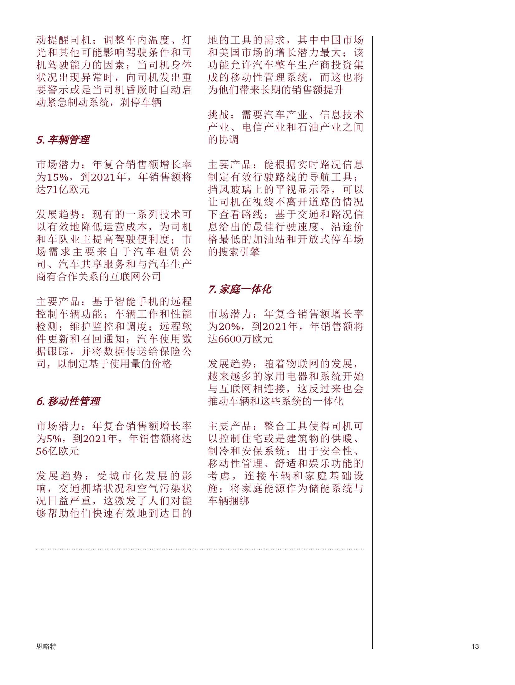 2015智能网联汽车调查_000013