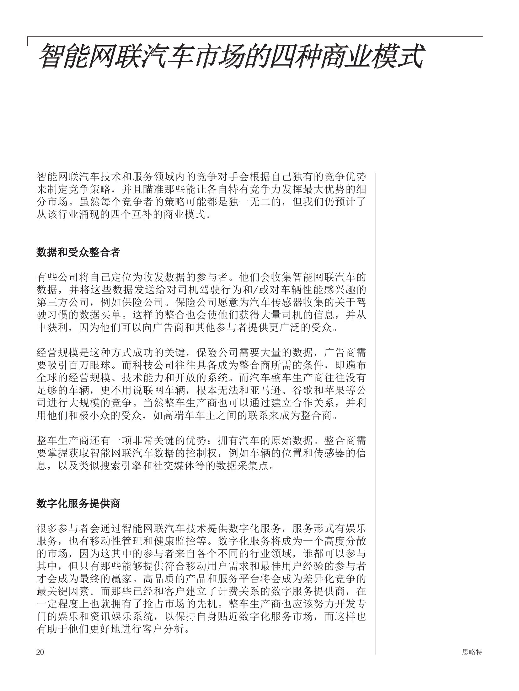 2015智能网联汽车调查_000020