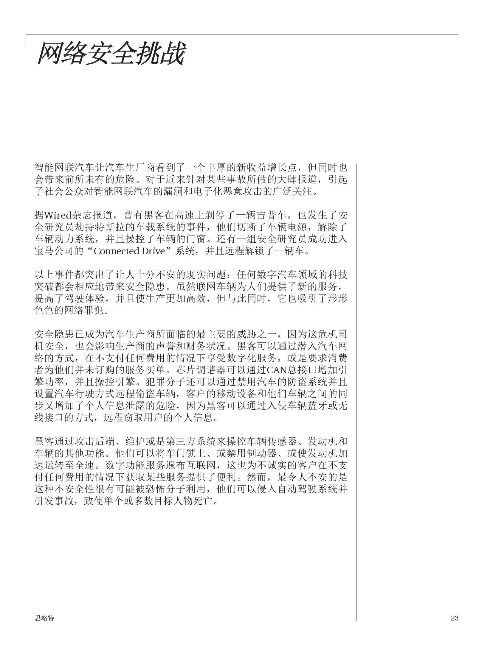 2015智能网联汽车调查_000023