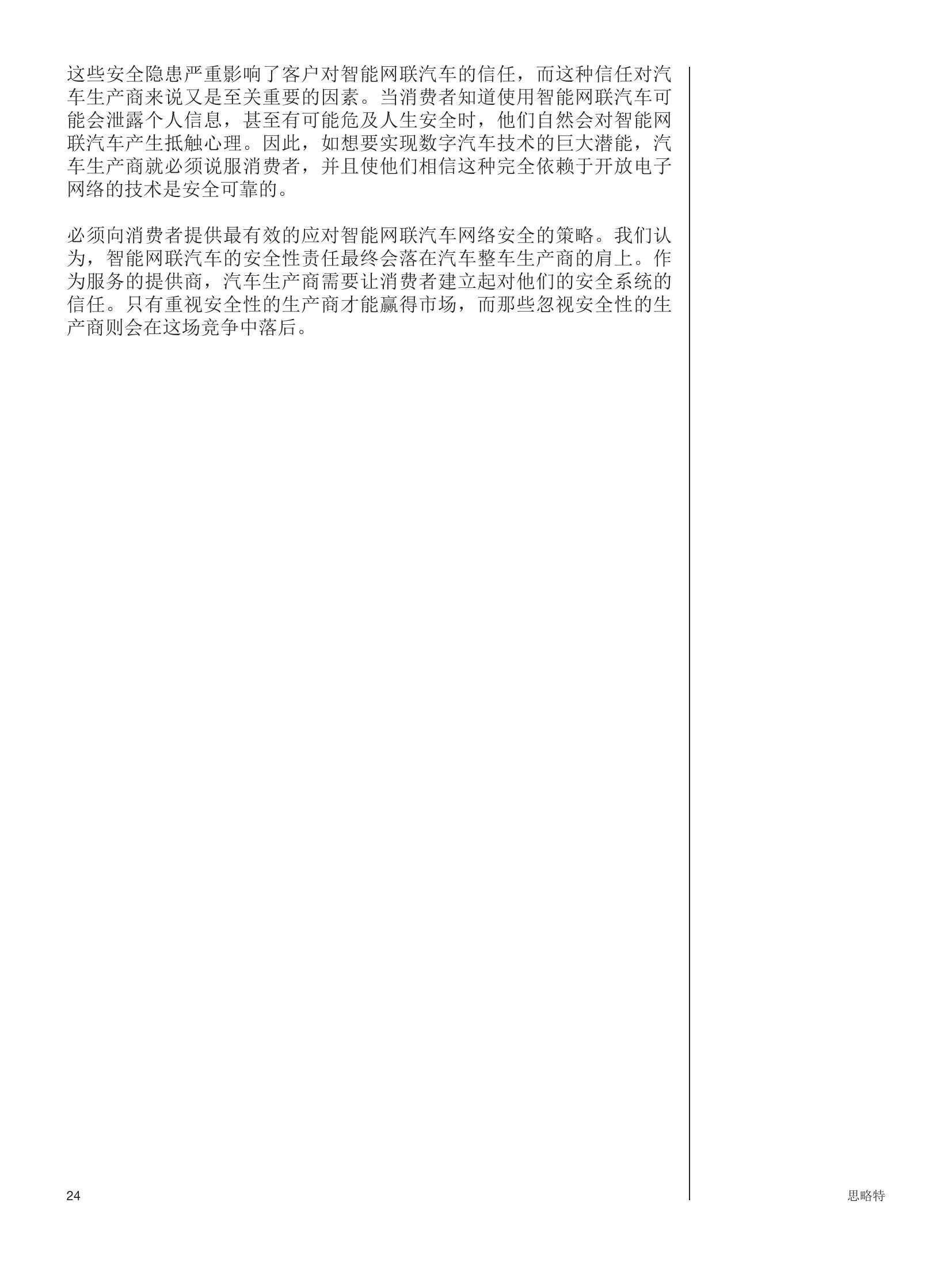 2015智能网联汽车调查_000024