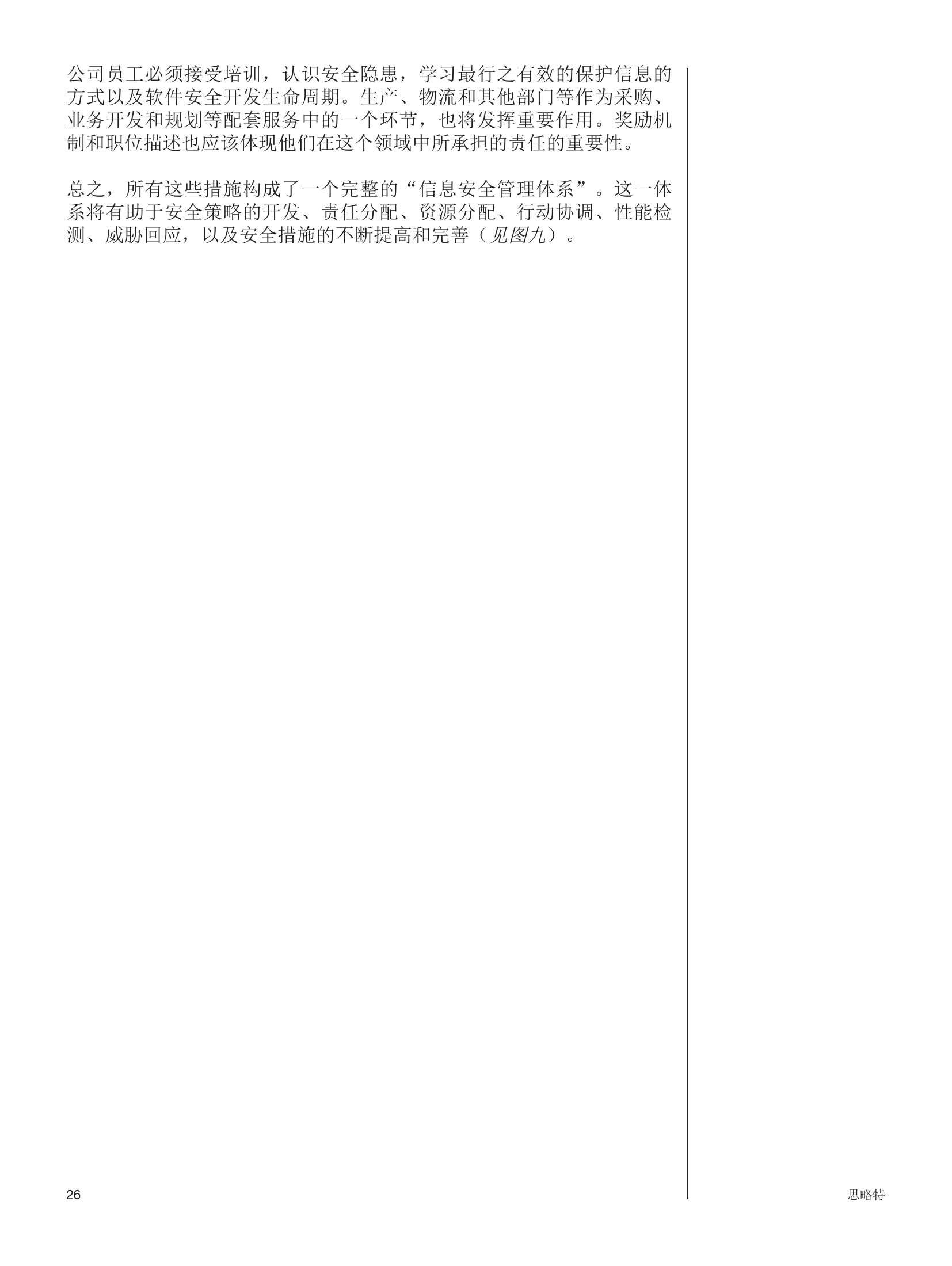 2015智能网联汽车调查_000026