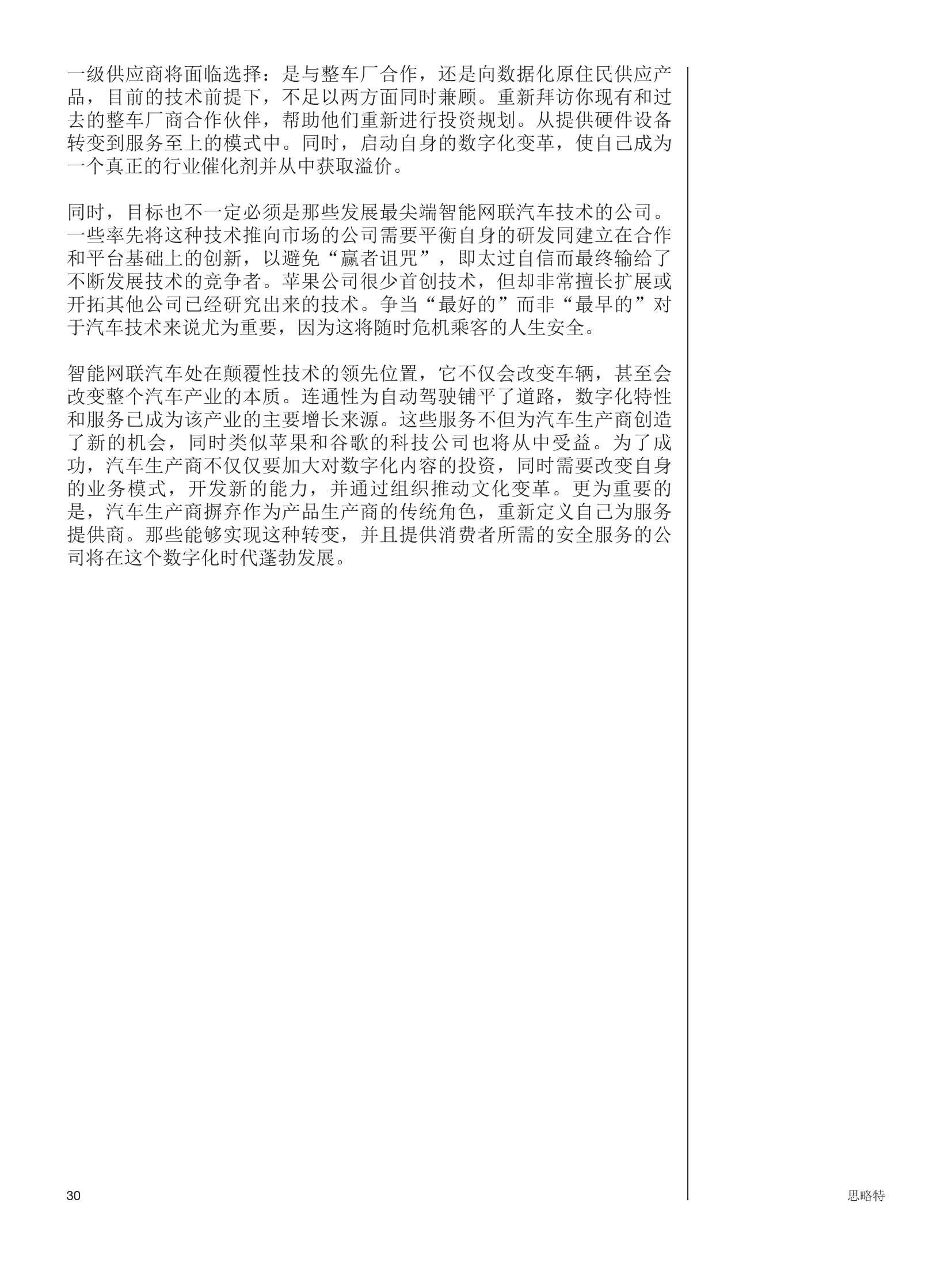 2015智能网联汽车调查_000030