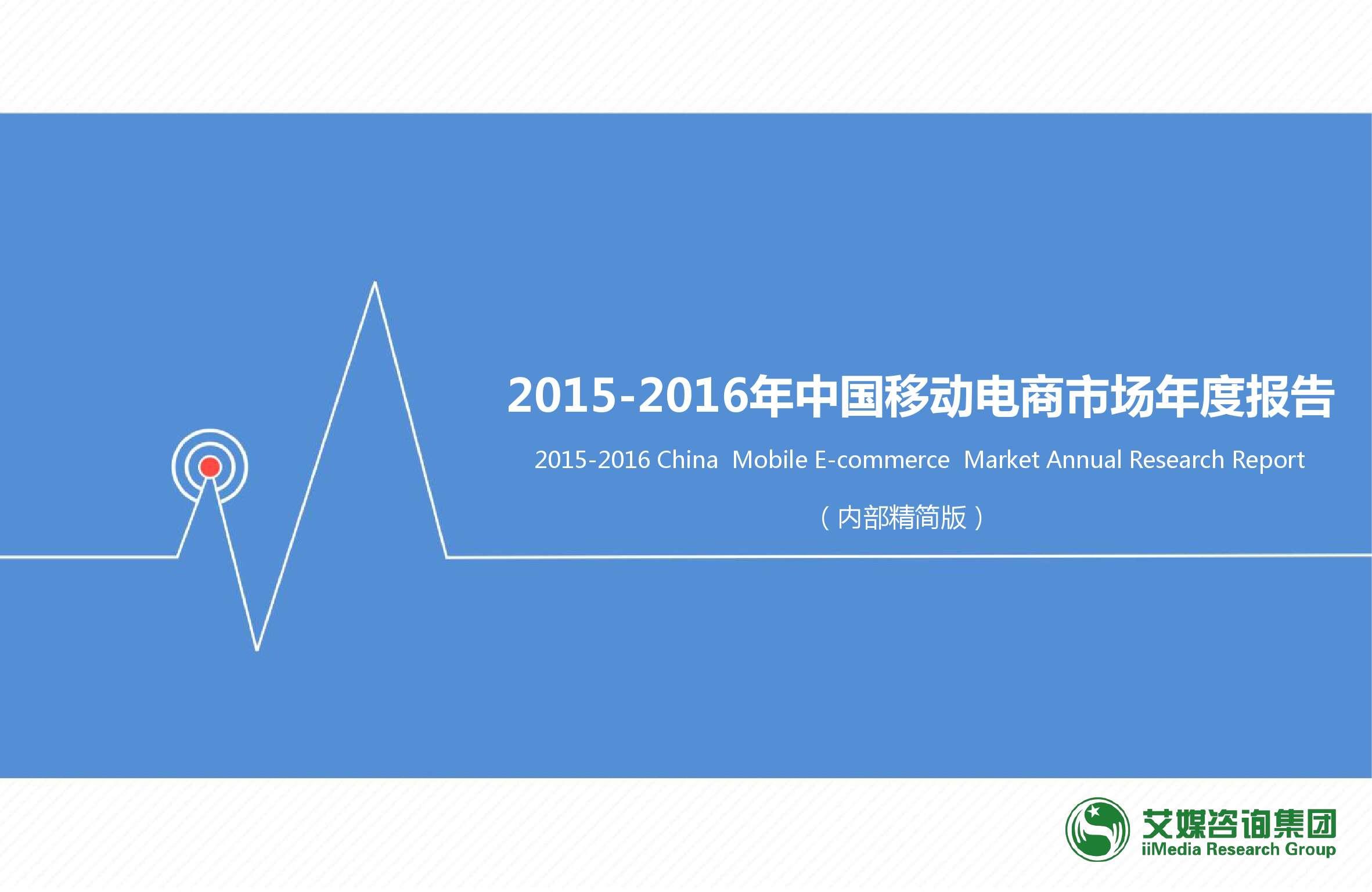 2015-2016中国移动电商市场年度报告_000001