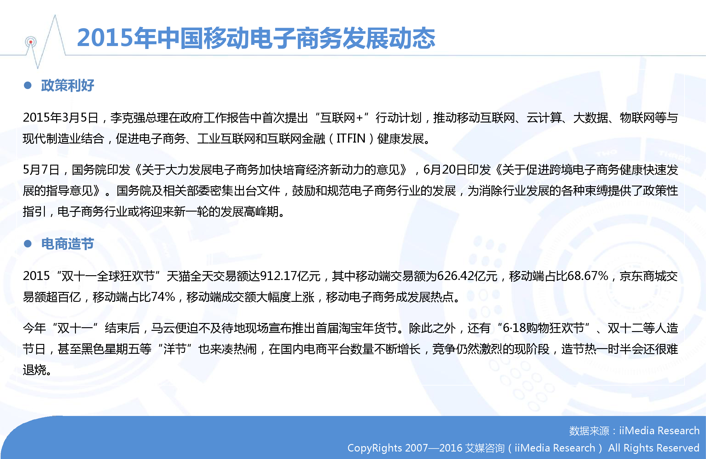 2015-2016中国移动电商市场年度报告_000005