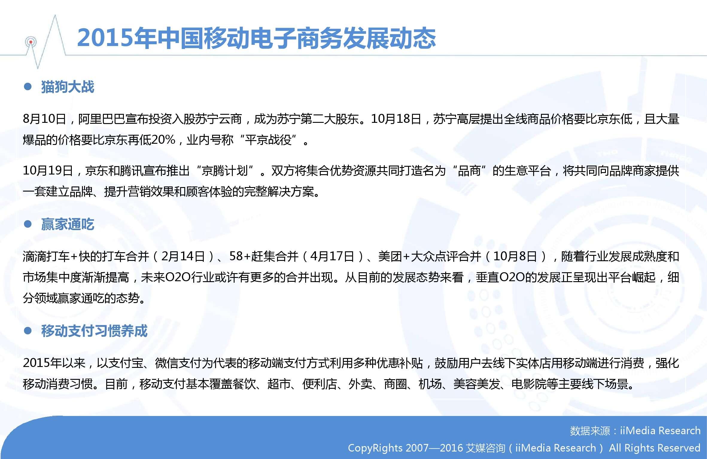 2015-2016中国移动电商市场年度报告_000006