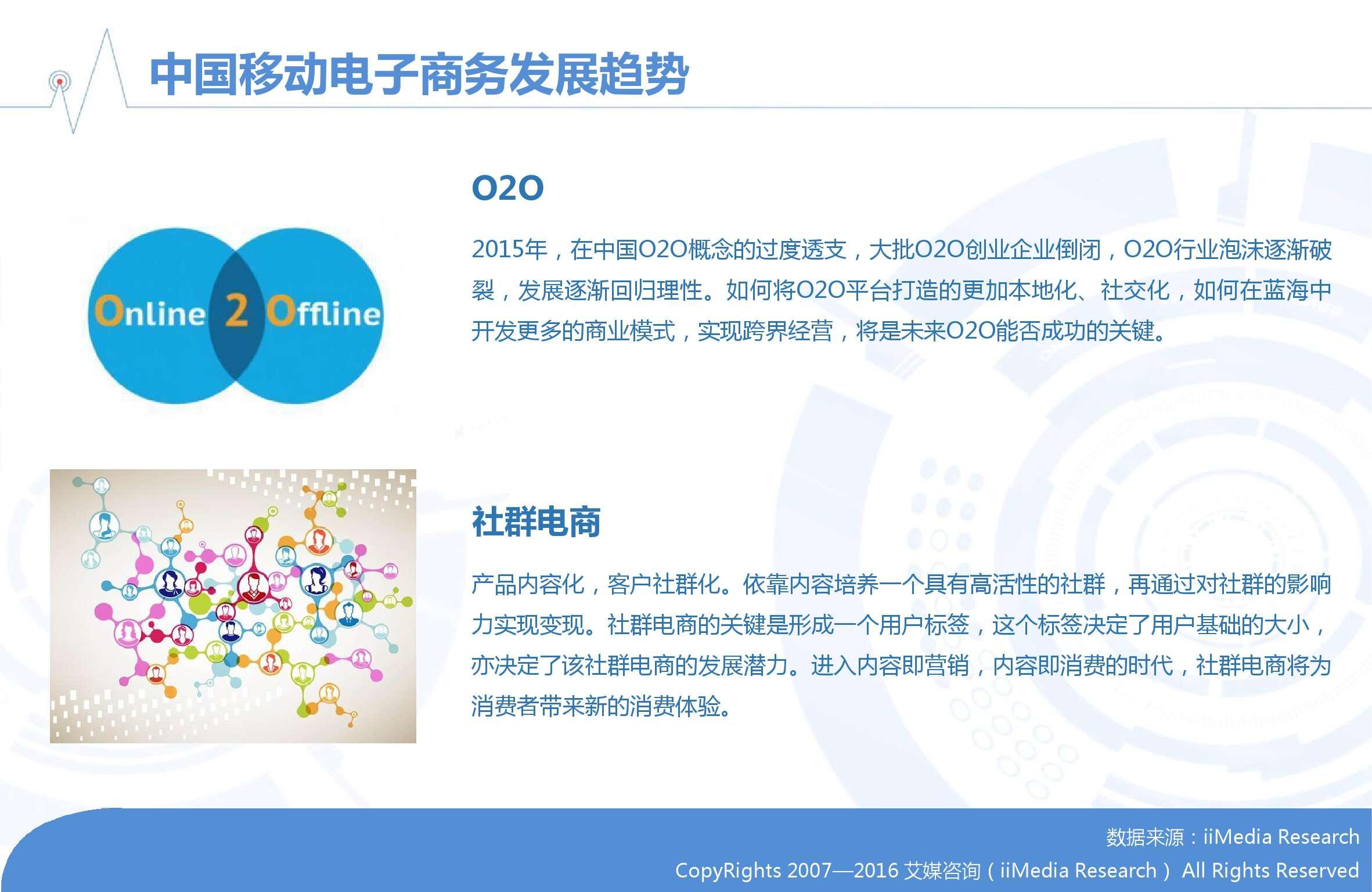 2015-2016中国移动电商市场年度报告_000025