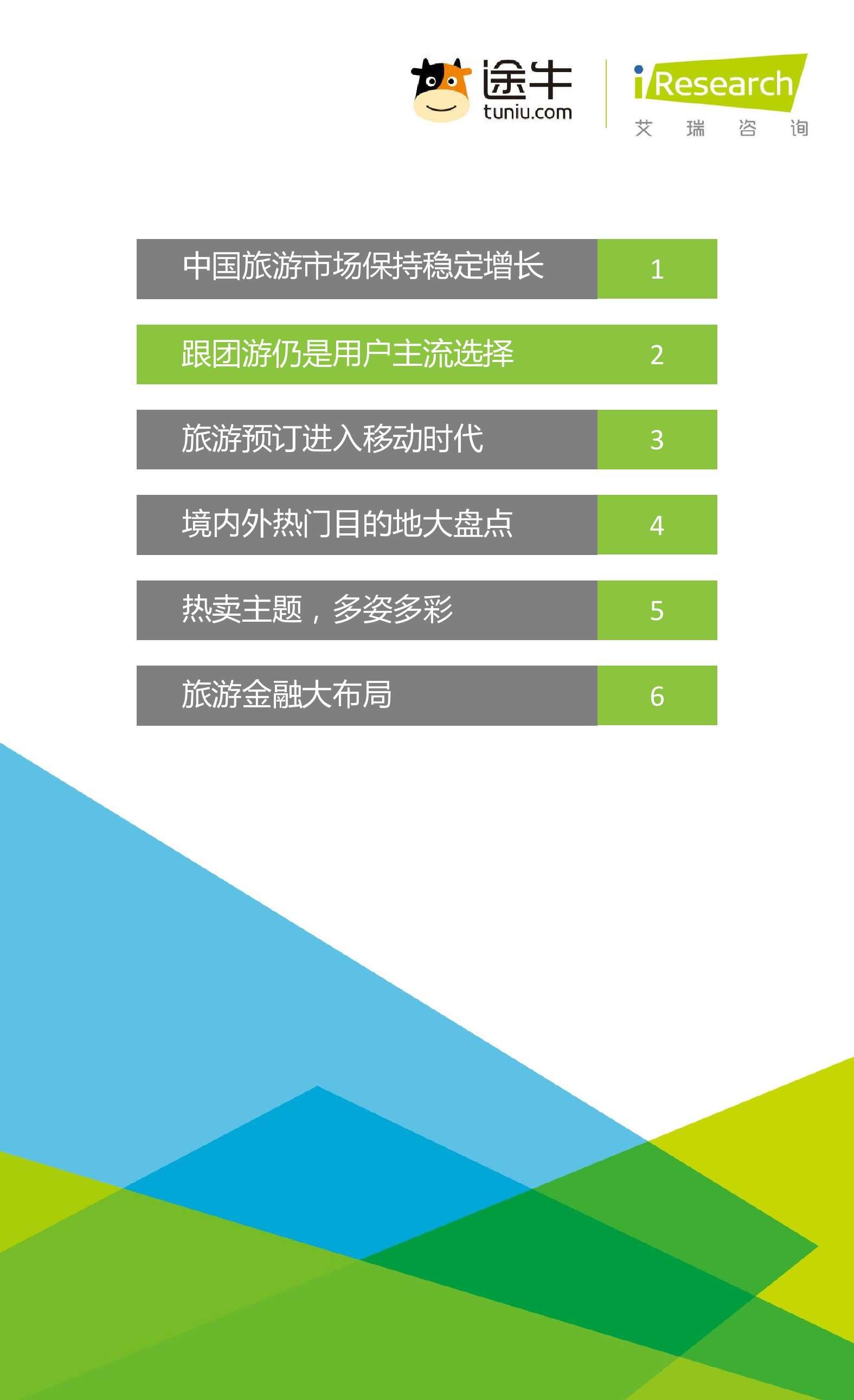 2016年中国在线旅游平台白皮书_000007