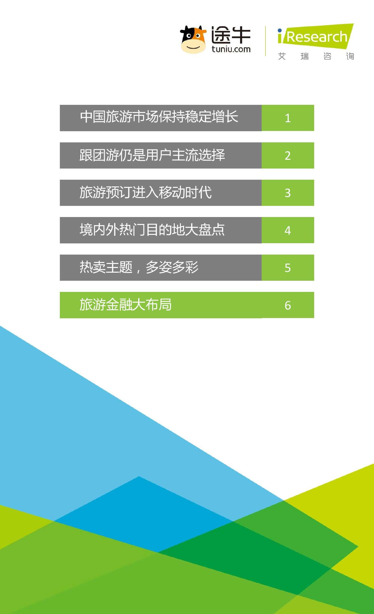 2016年中国在线旅游平台白皮书_000024