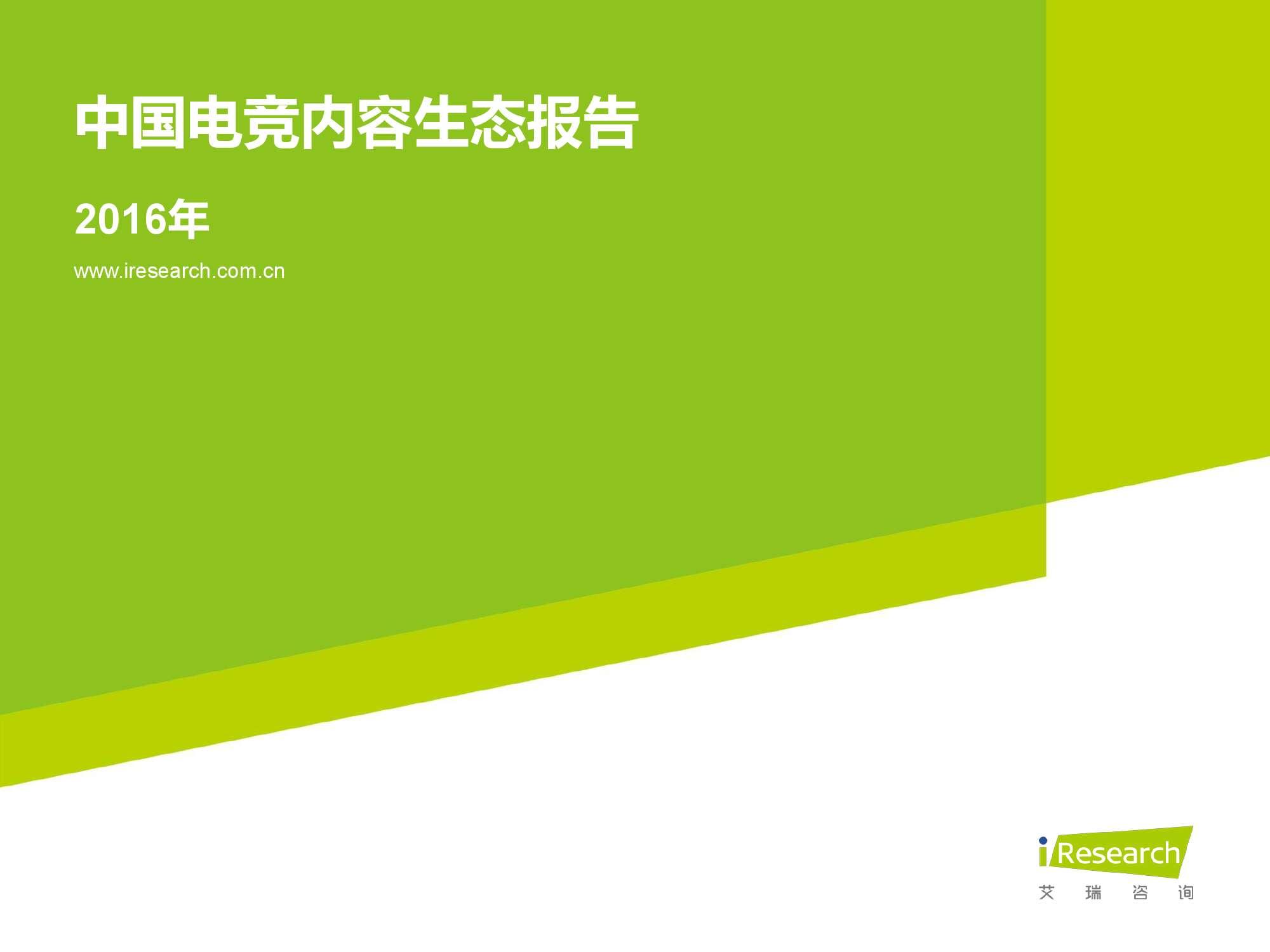 2016年中国电竞内容生态报告_000001