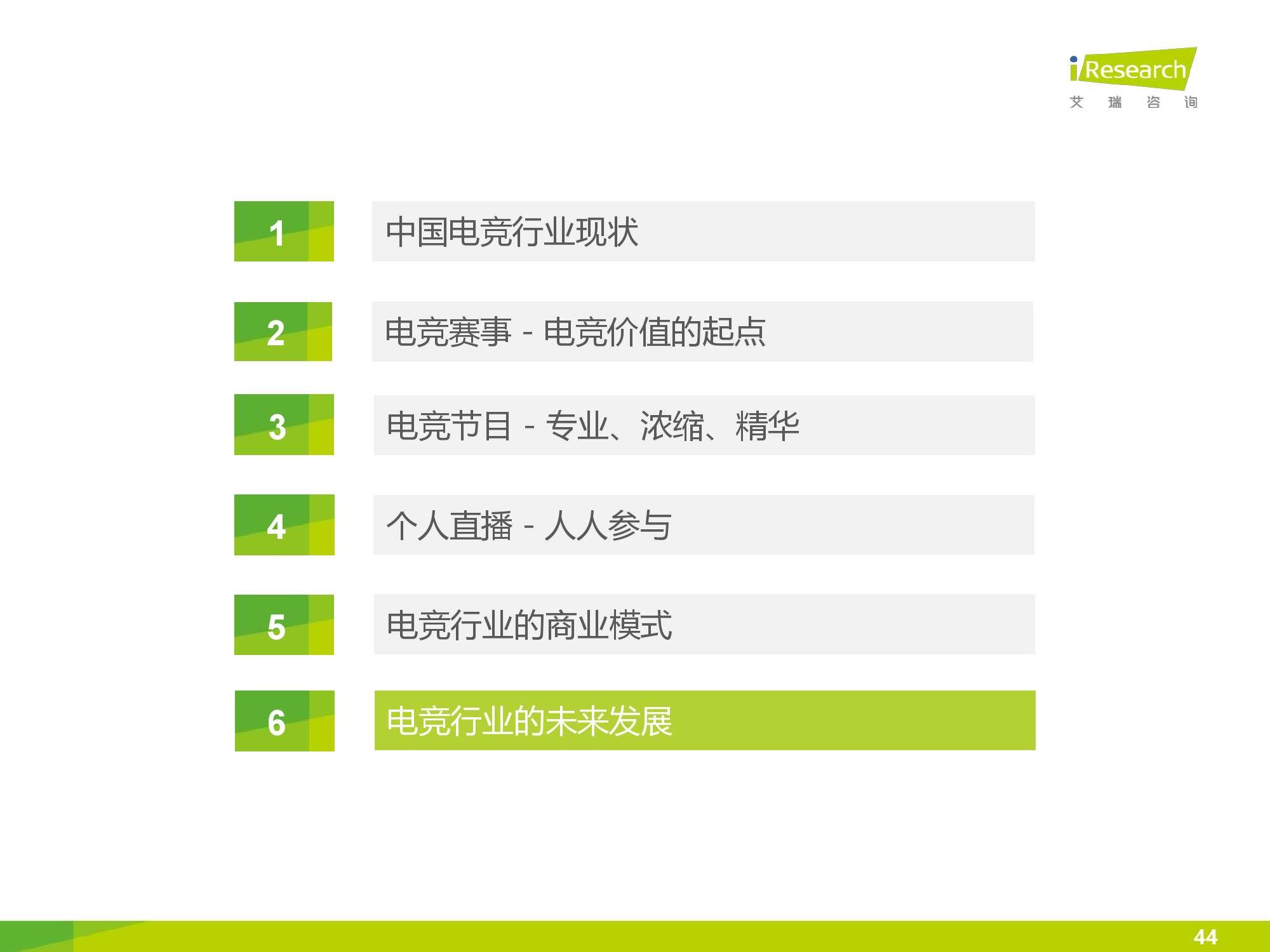 2016年中国电竞内容生态报告_000044