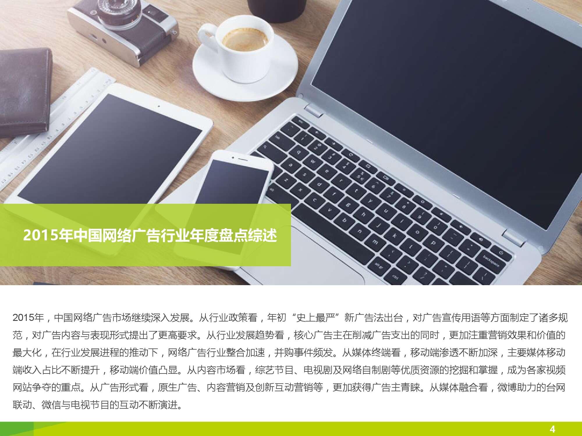 2016年中国网络广告行业年度监测报告简版_000004
