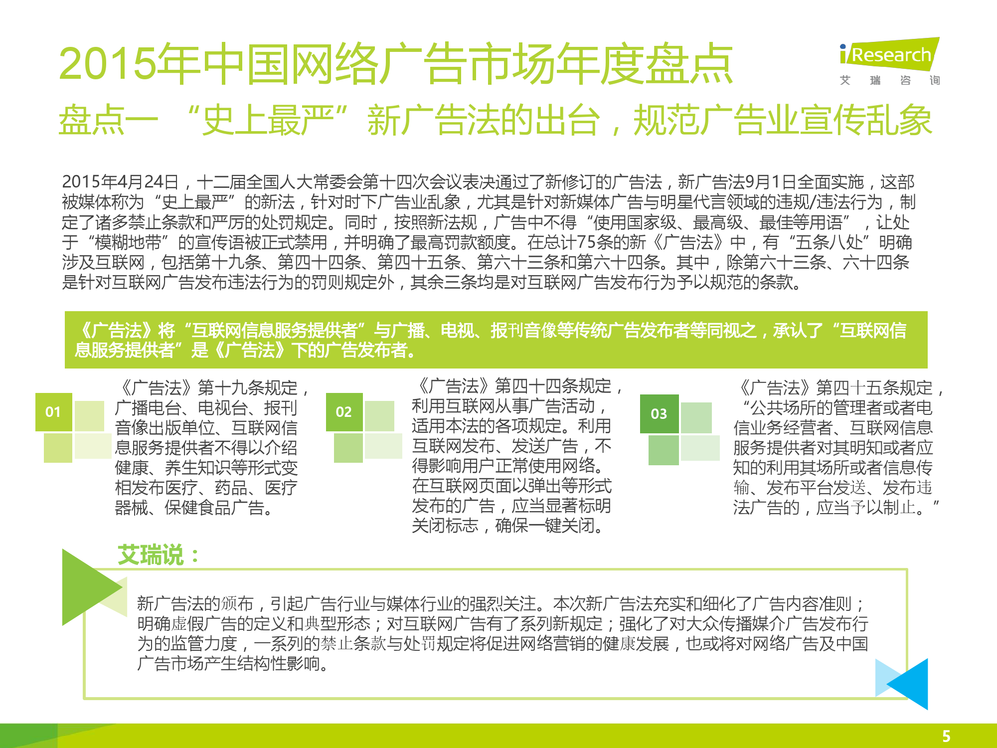 2016年中国网络广告行业年度监测报告简版_000005