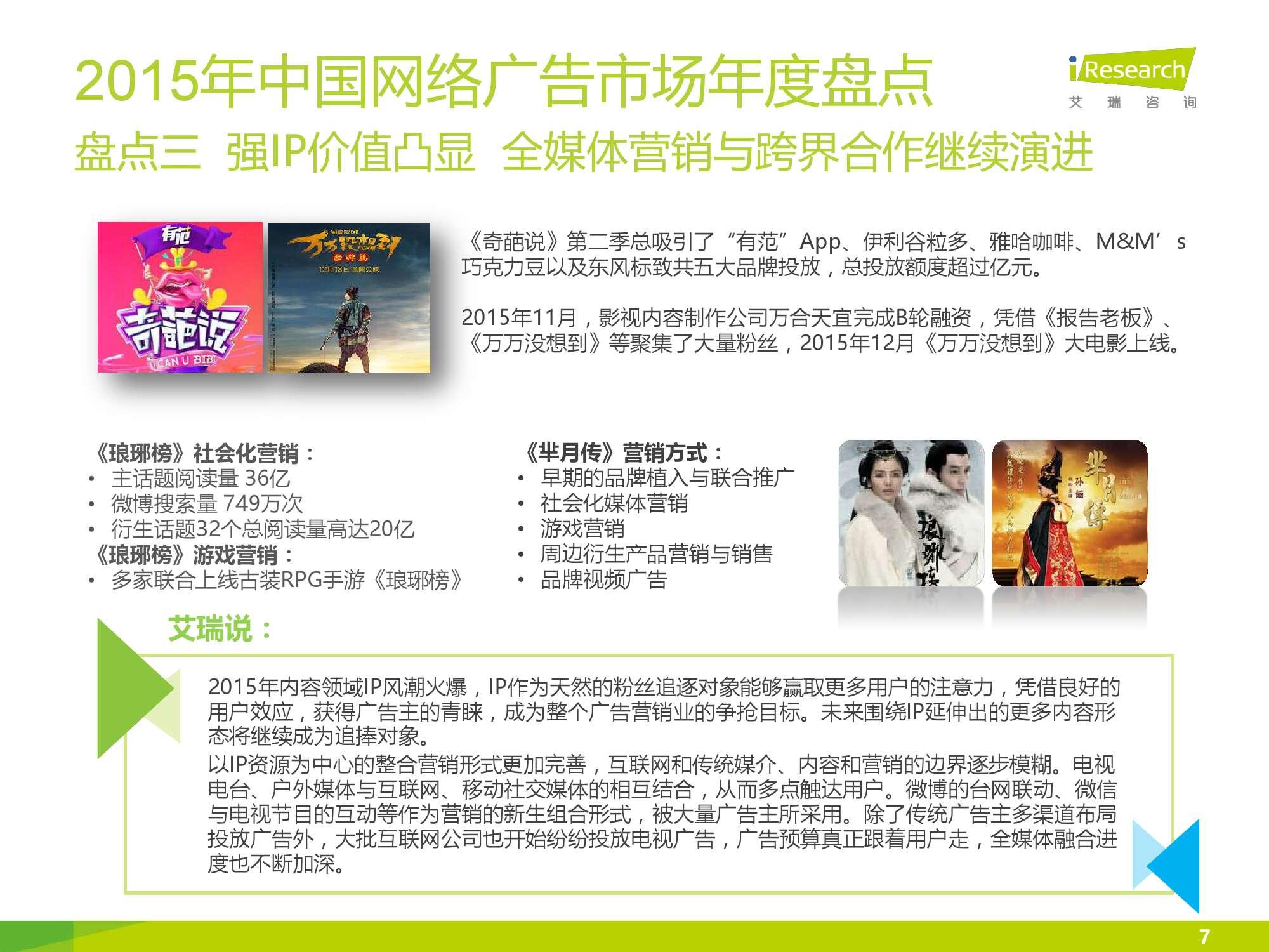2016年中国网络广告行业年度监测报告简版_000007