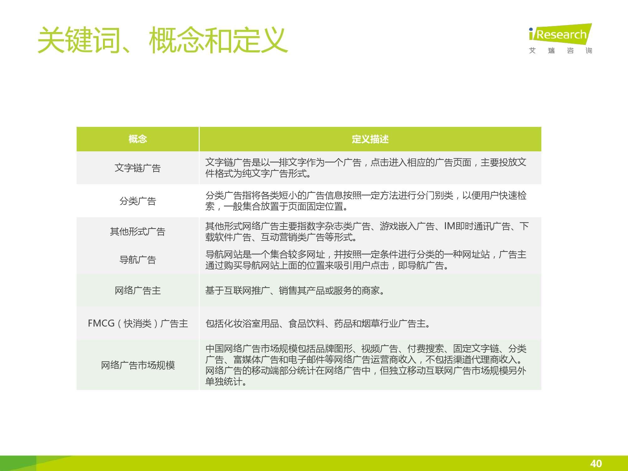2016年中国网络广告行业年度监测报告简版_000040