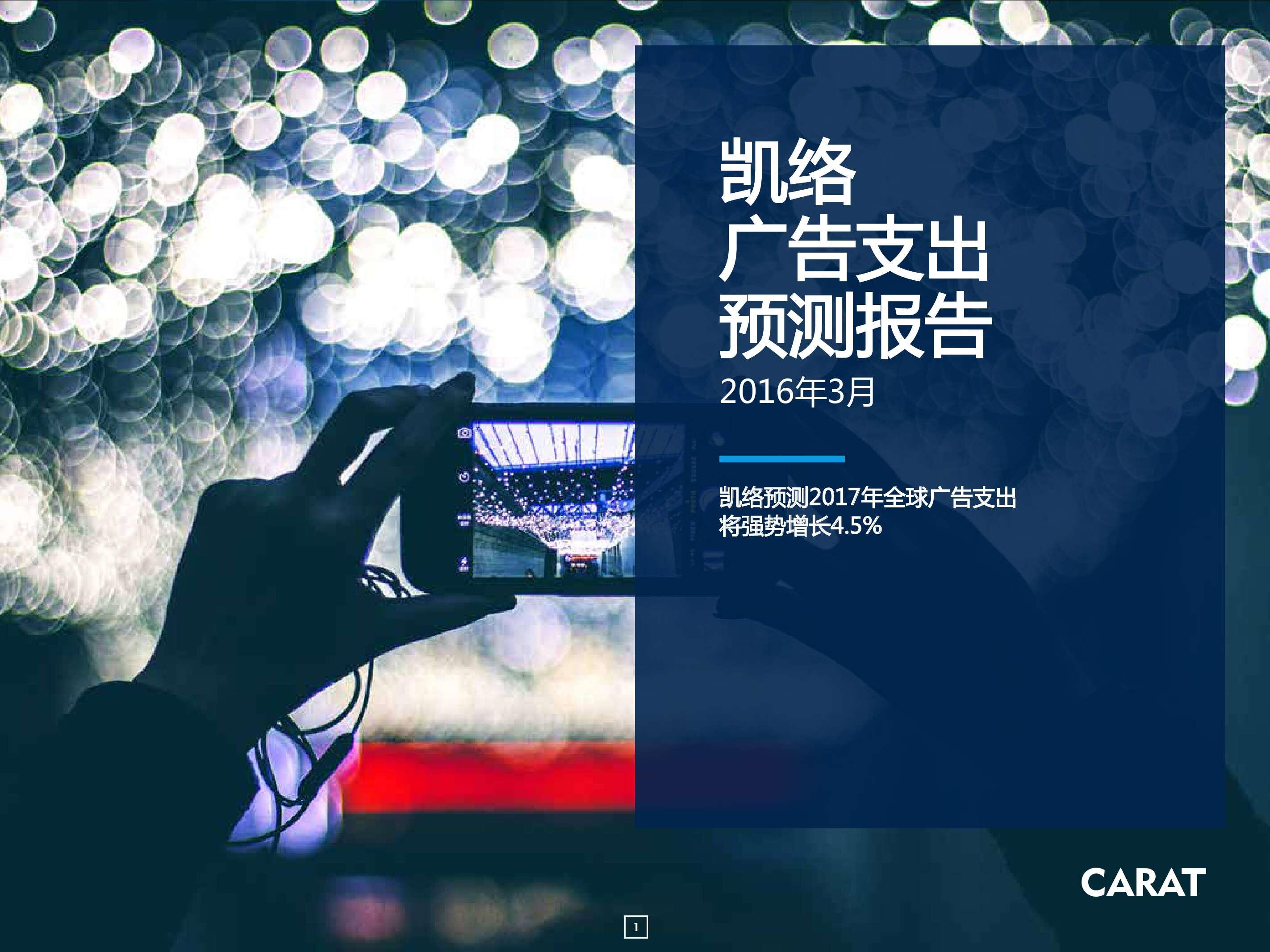 2016年全球数字广告支出预测_000001