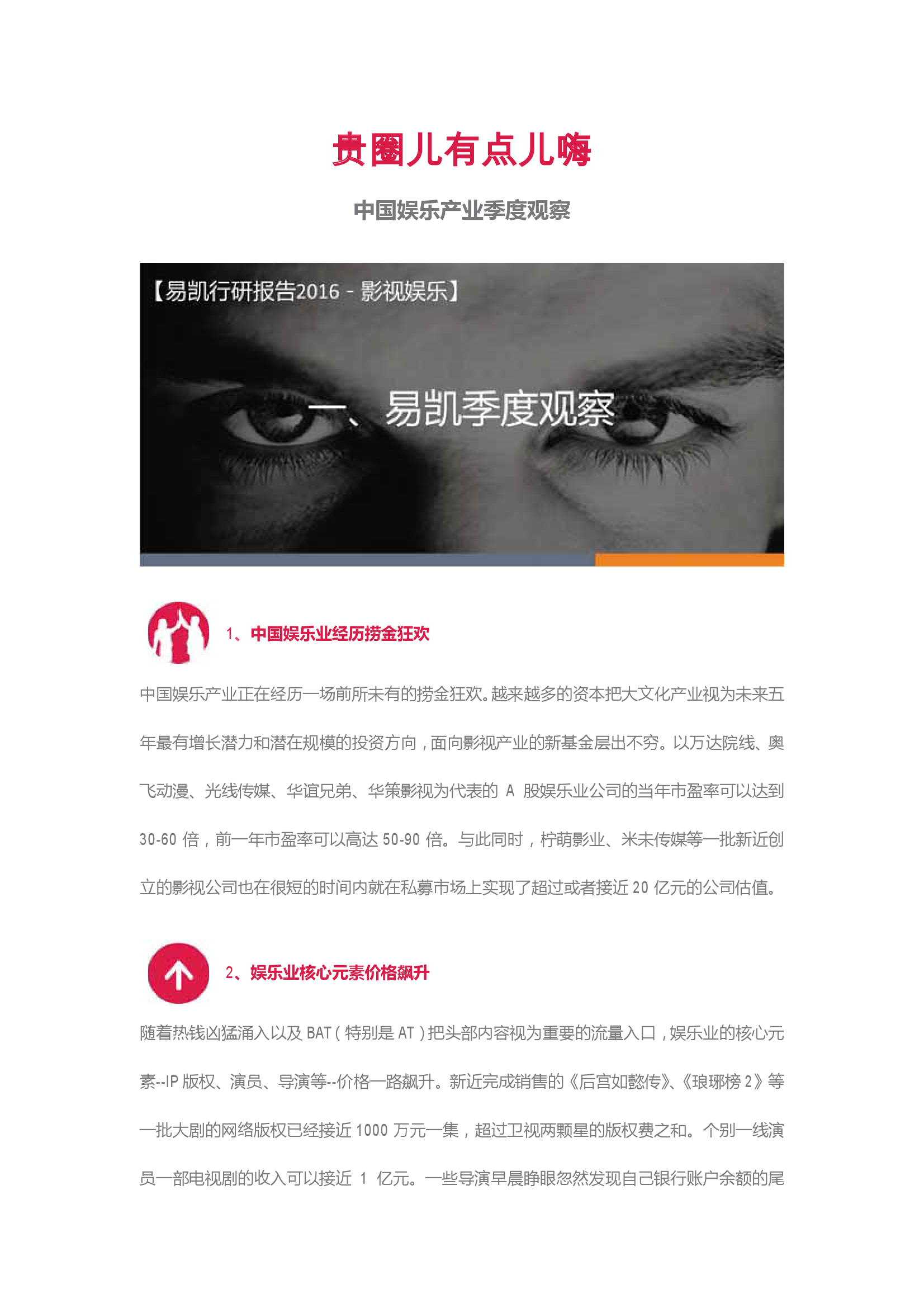 2016Q1中国娱乐产业季度观察_000001