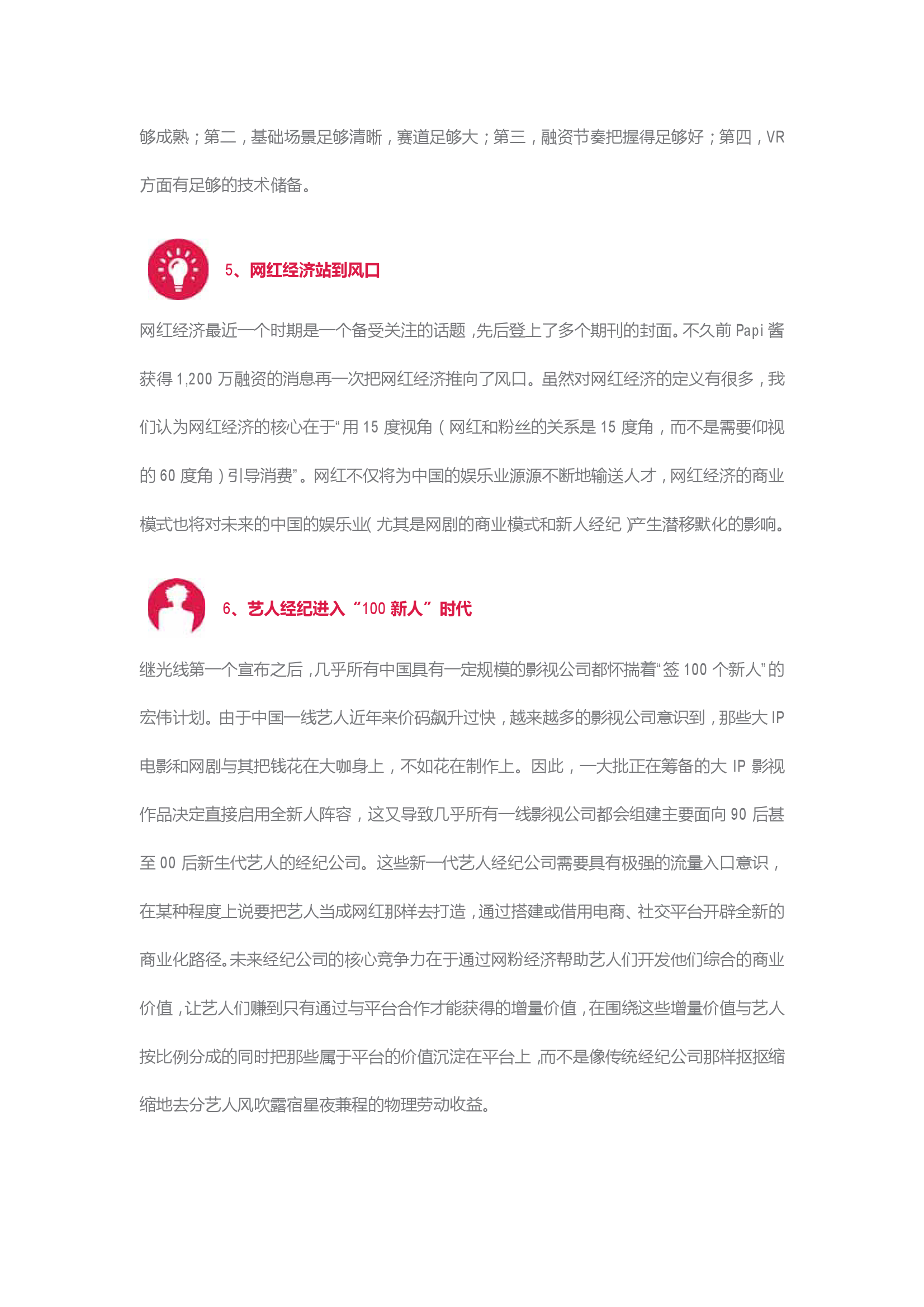 2016Q1中国娱乐产业季度观察_000003