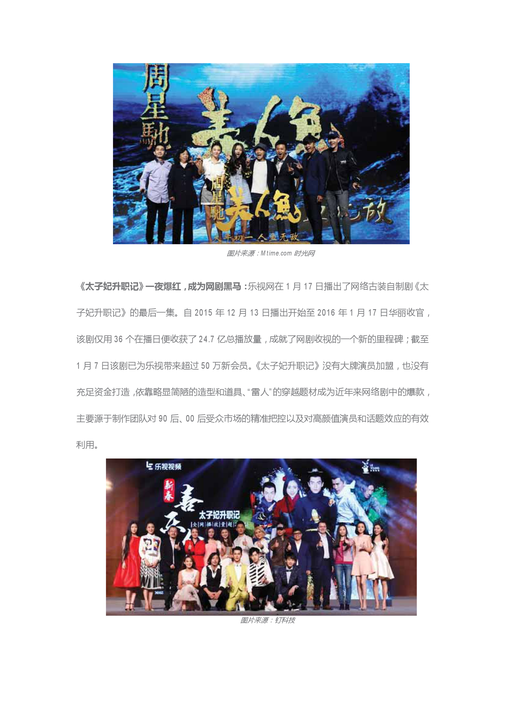 2016Q1中国娱乐产业季度观察_000007