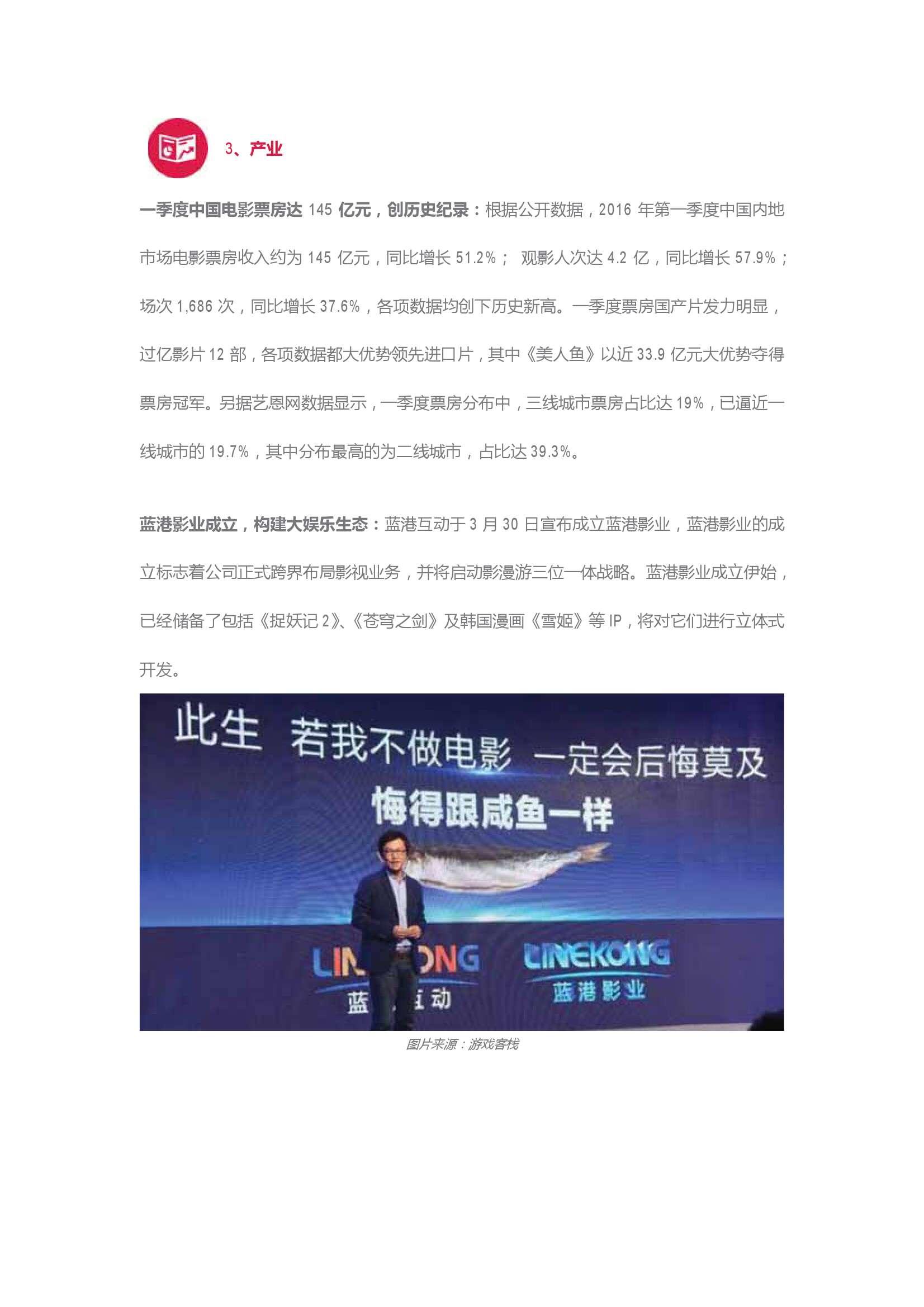 2016Q1中国娱乐产业季度观察_000008