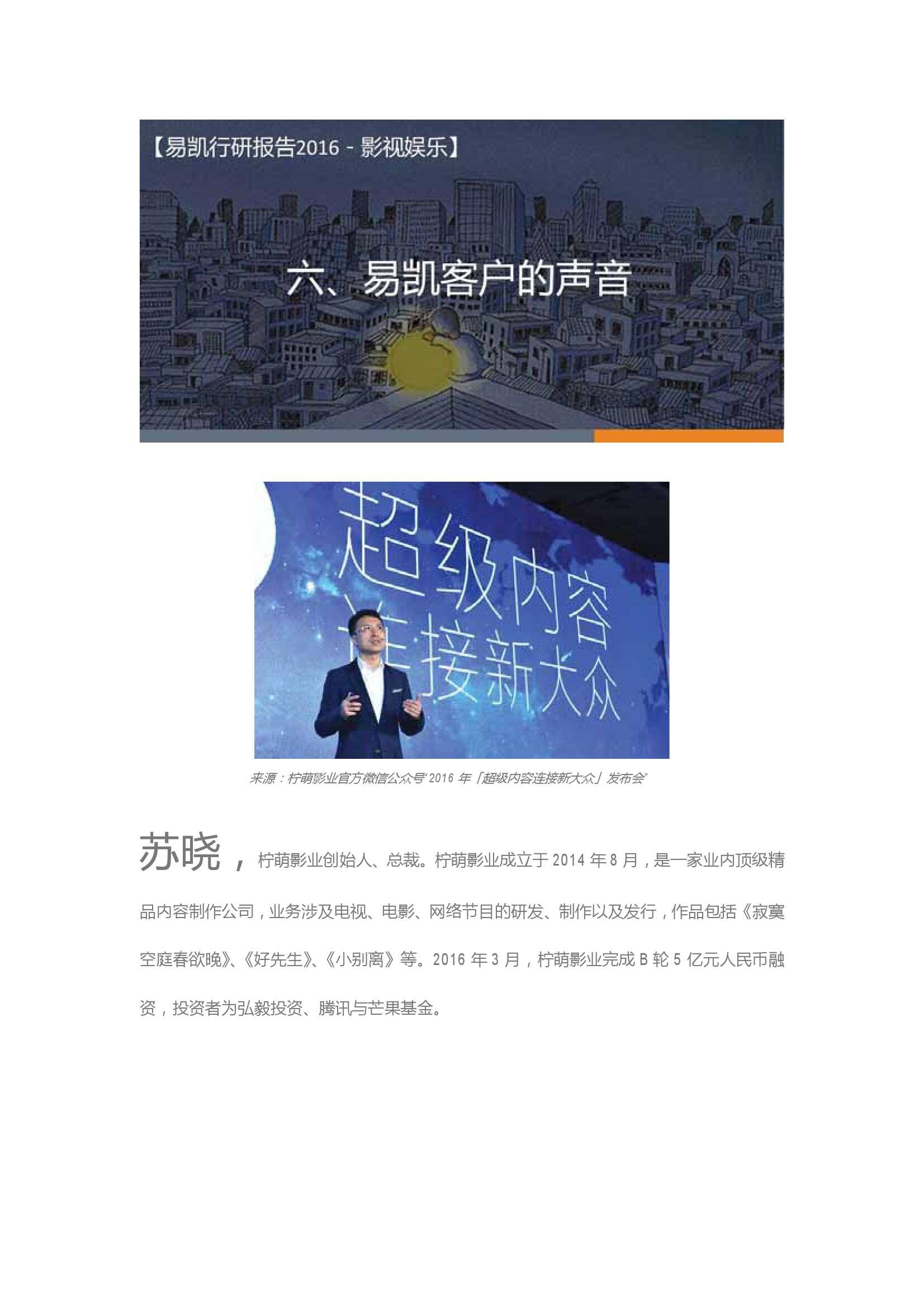 2016Q1中国娱乐产业季度观察_000022