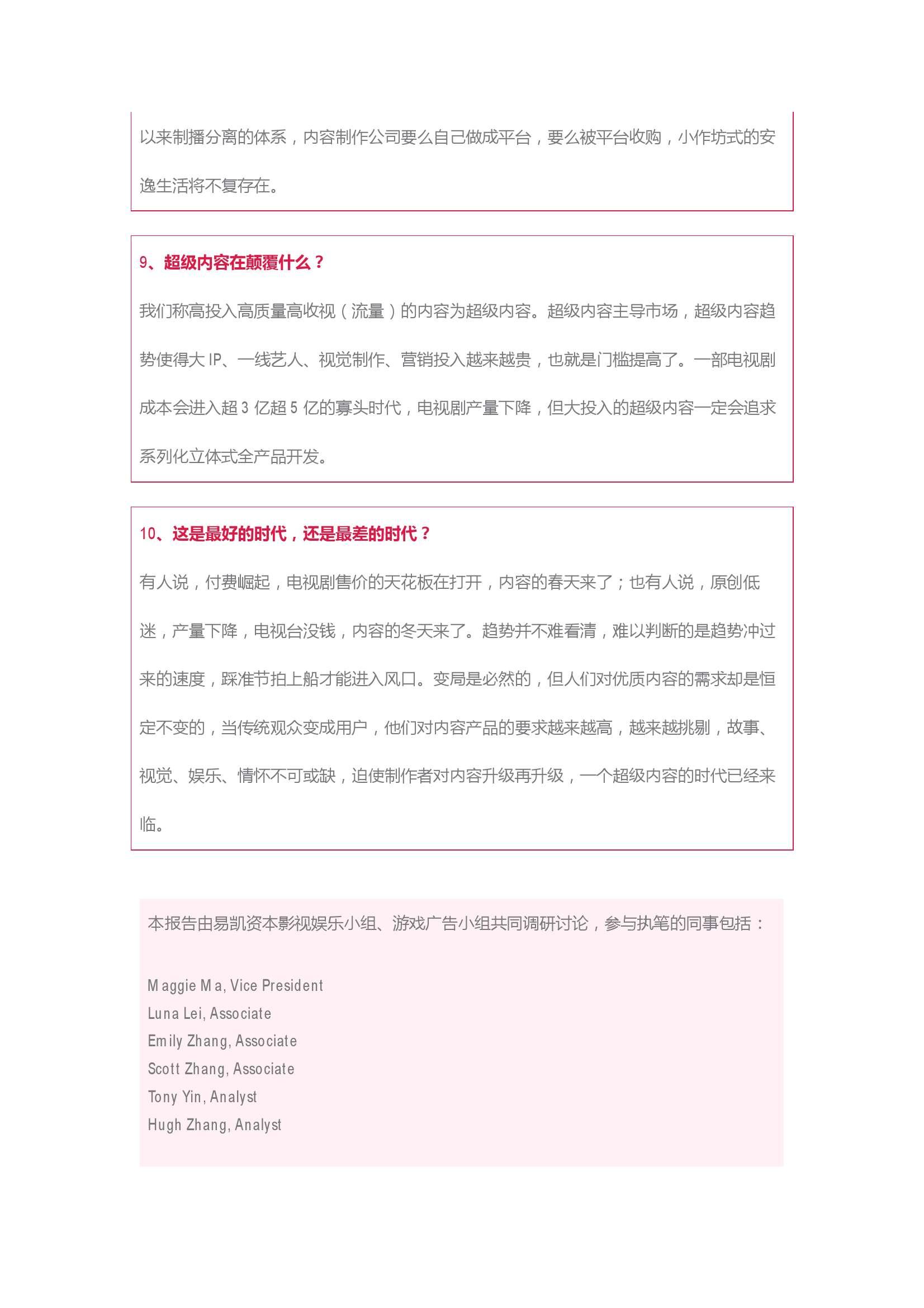 2016Q1中国娱乐产业季度观察_000025