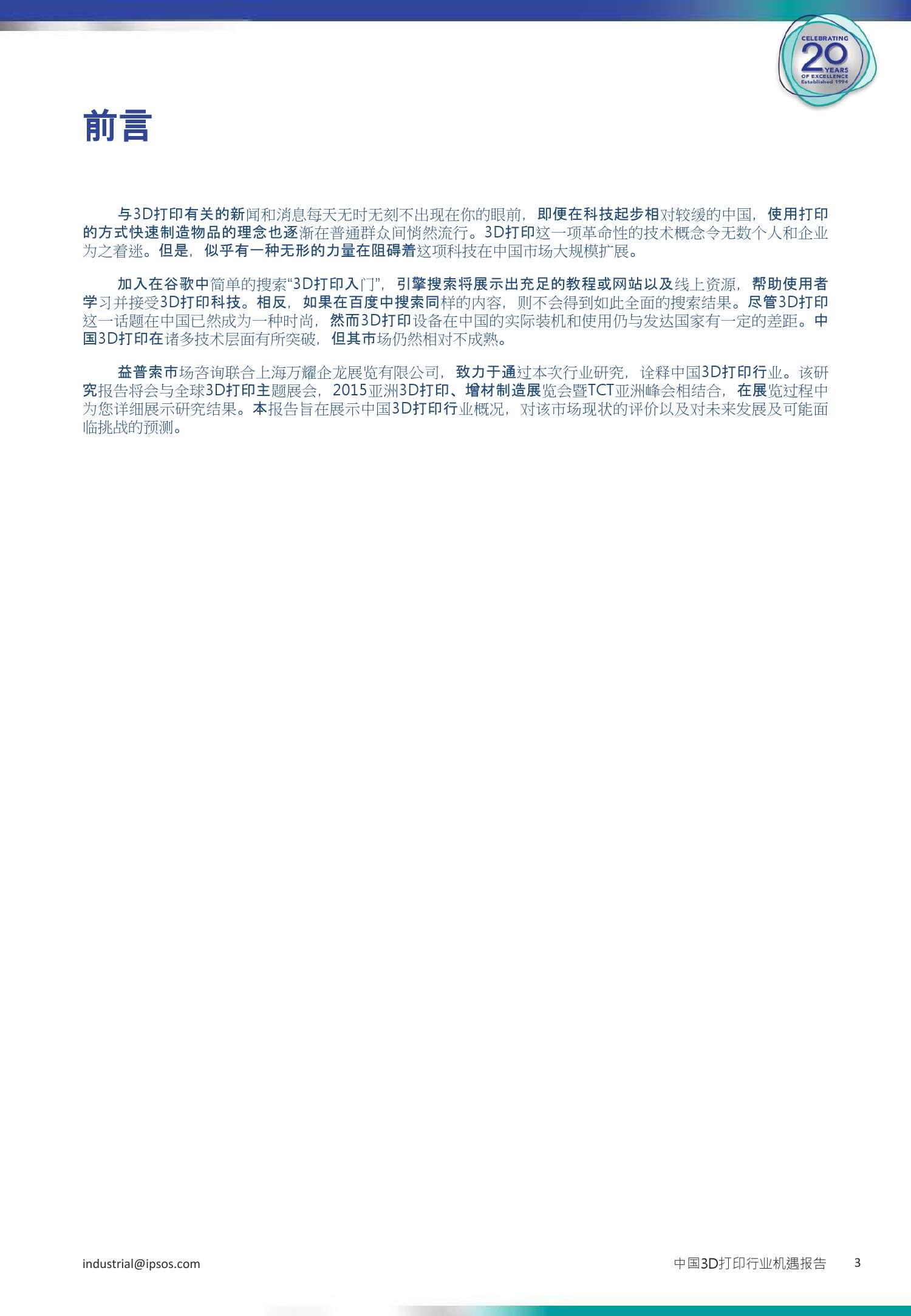 3D打印行业机遇报告_000003