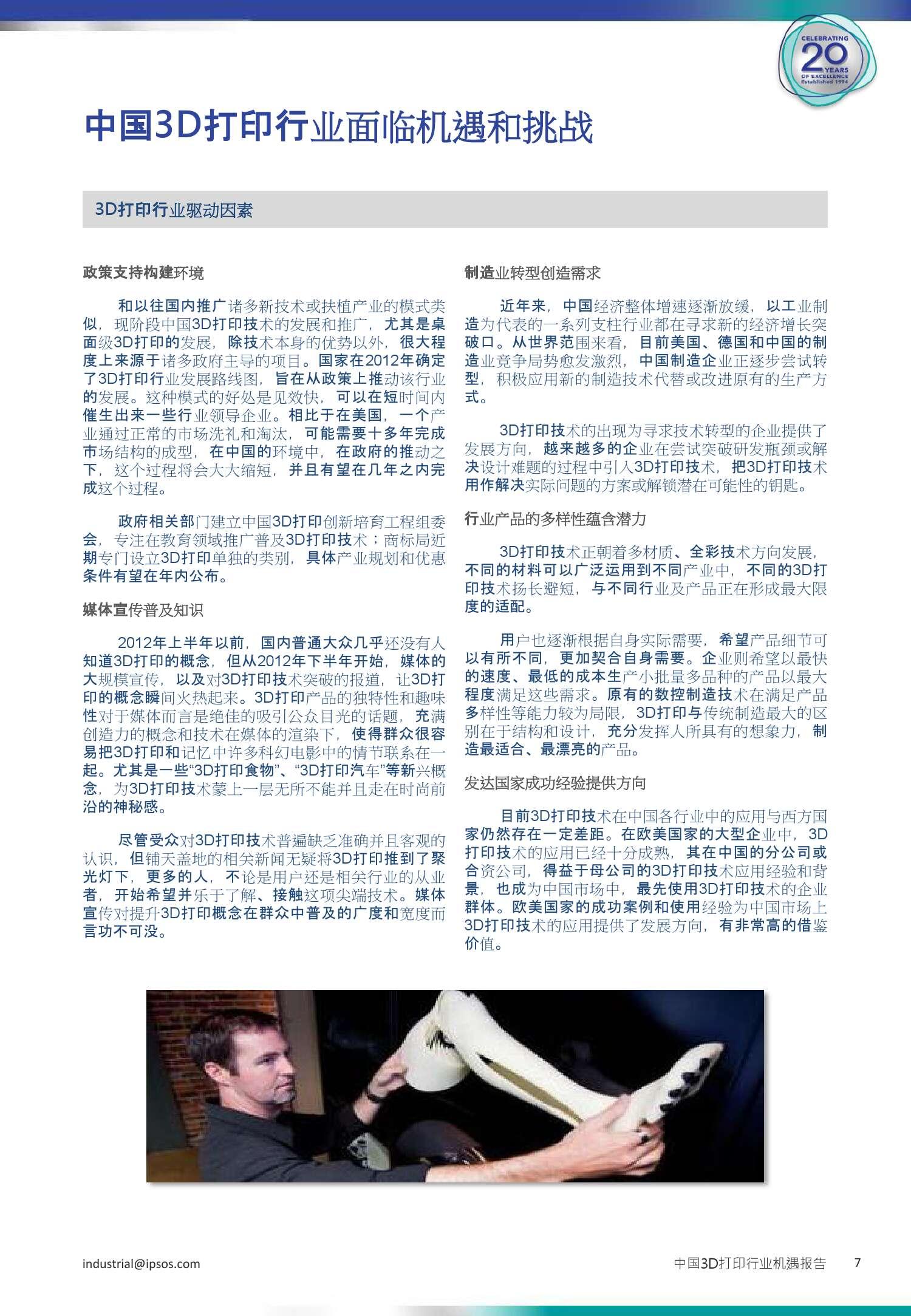 3D打印行业机遇报告_000007