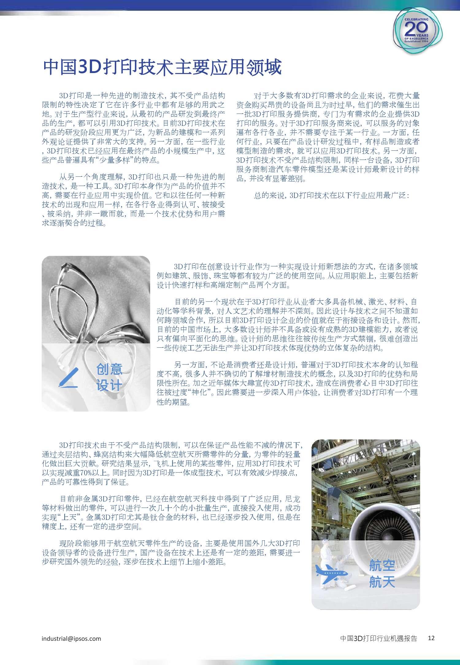 3D打印行业机遇报告_000012