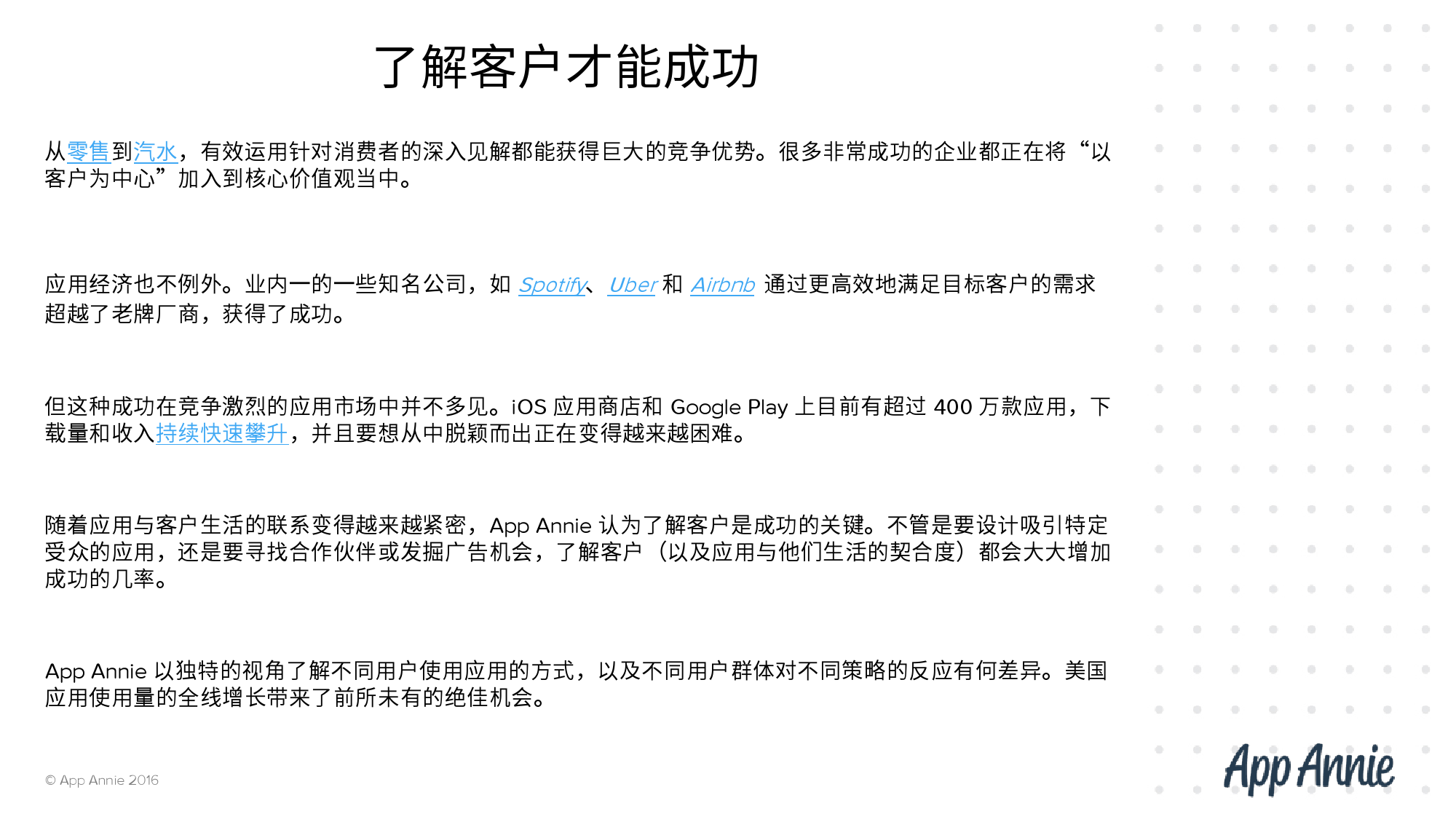 App Annie:2015年美国各年龄段 Android 用户使用行为分析_000006