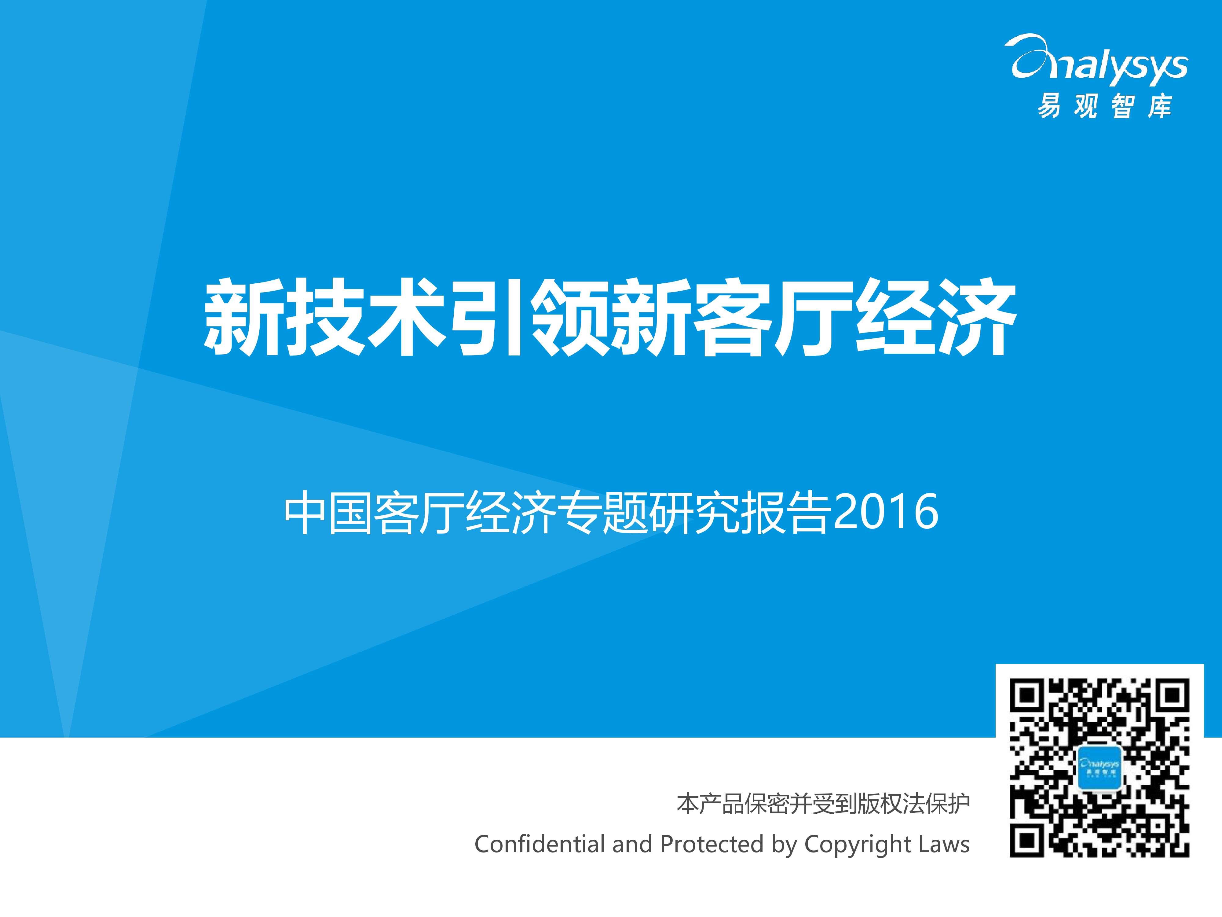 中国客厅经济专题研究报告2016_000001