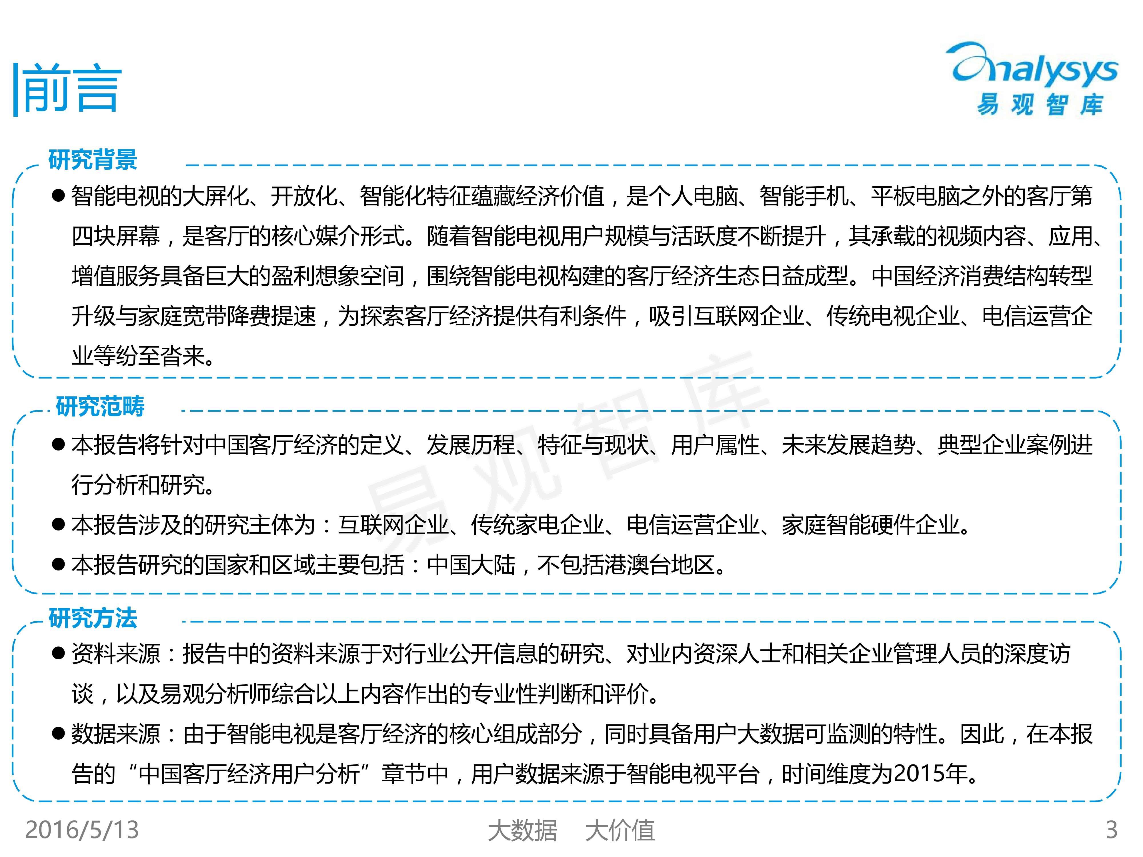 中国客厅经济专题研究报告2016_000003
