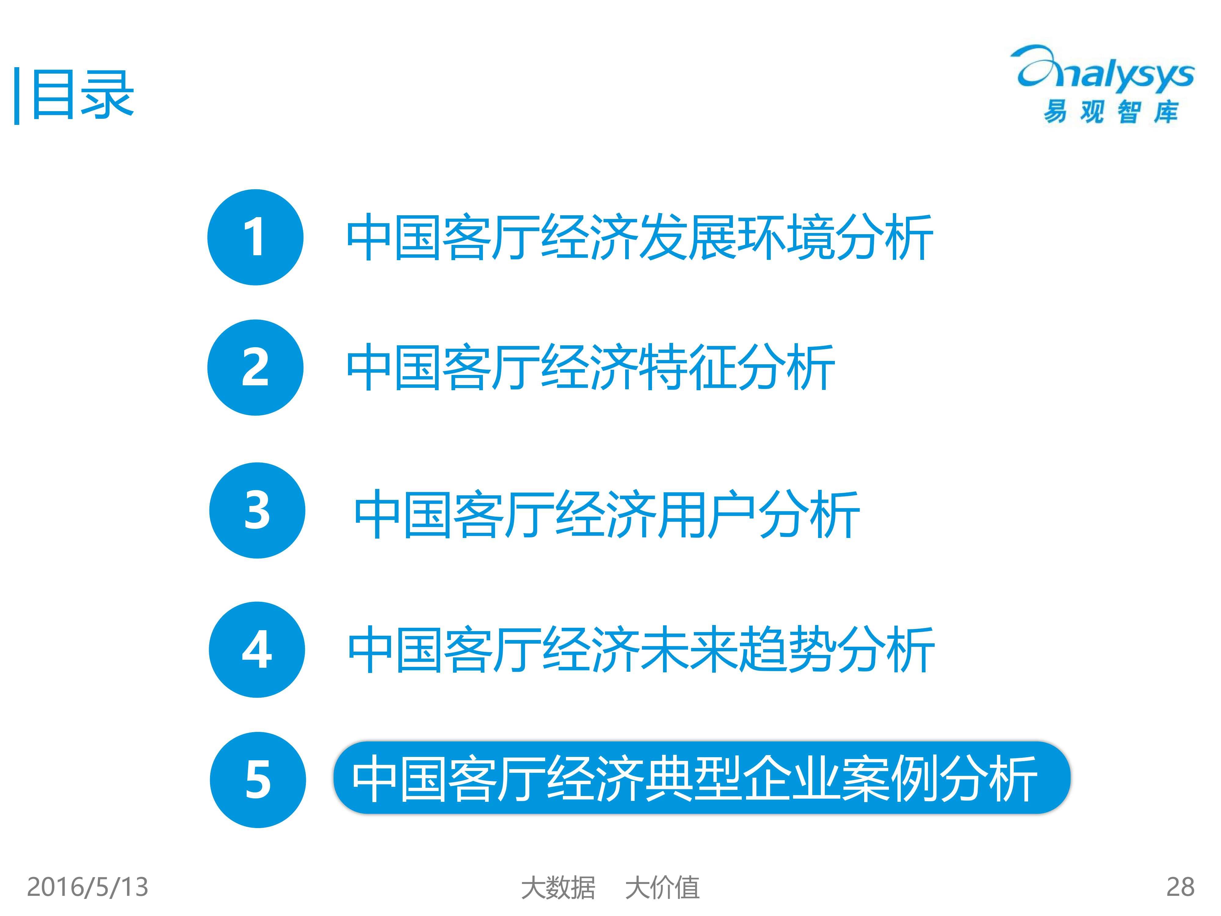 中国客厅经济专题研究报告2016_000028