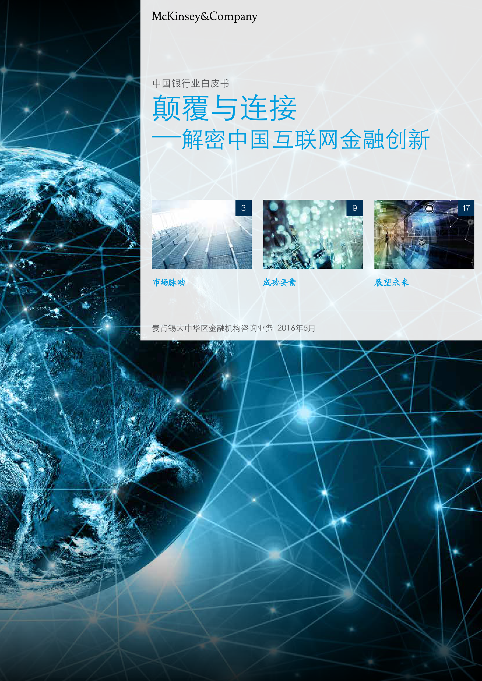 中国银行业白皮书3_000001